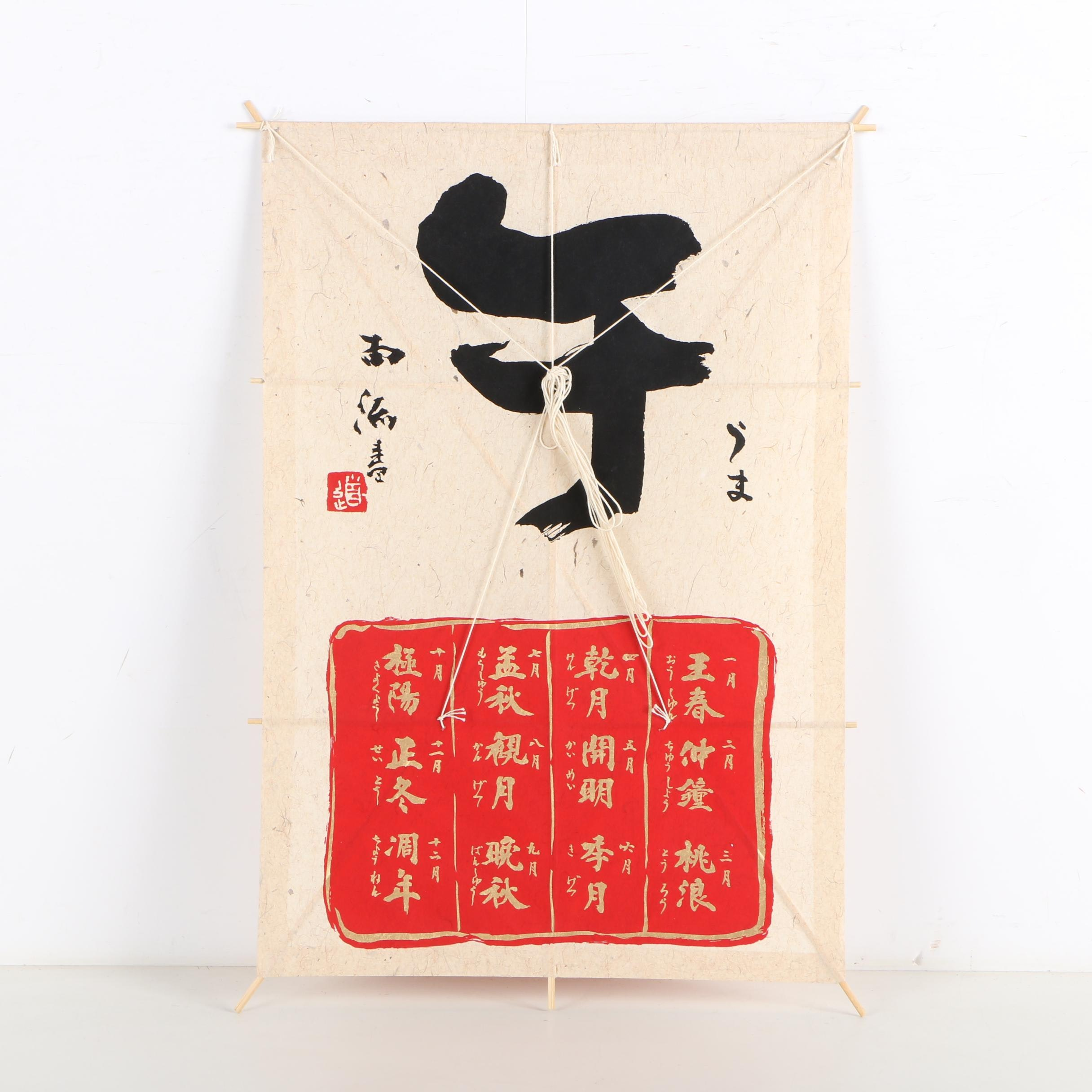 Japanese Kite with Calligraphy