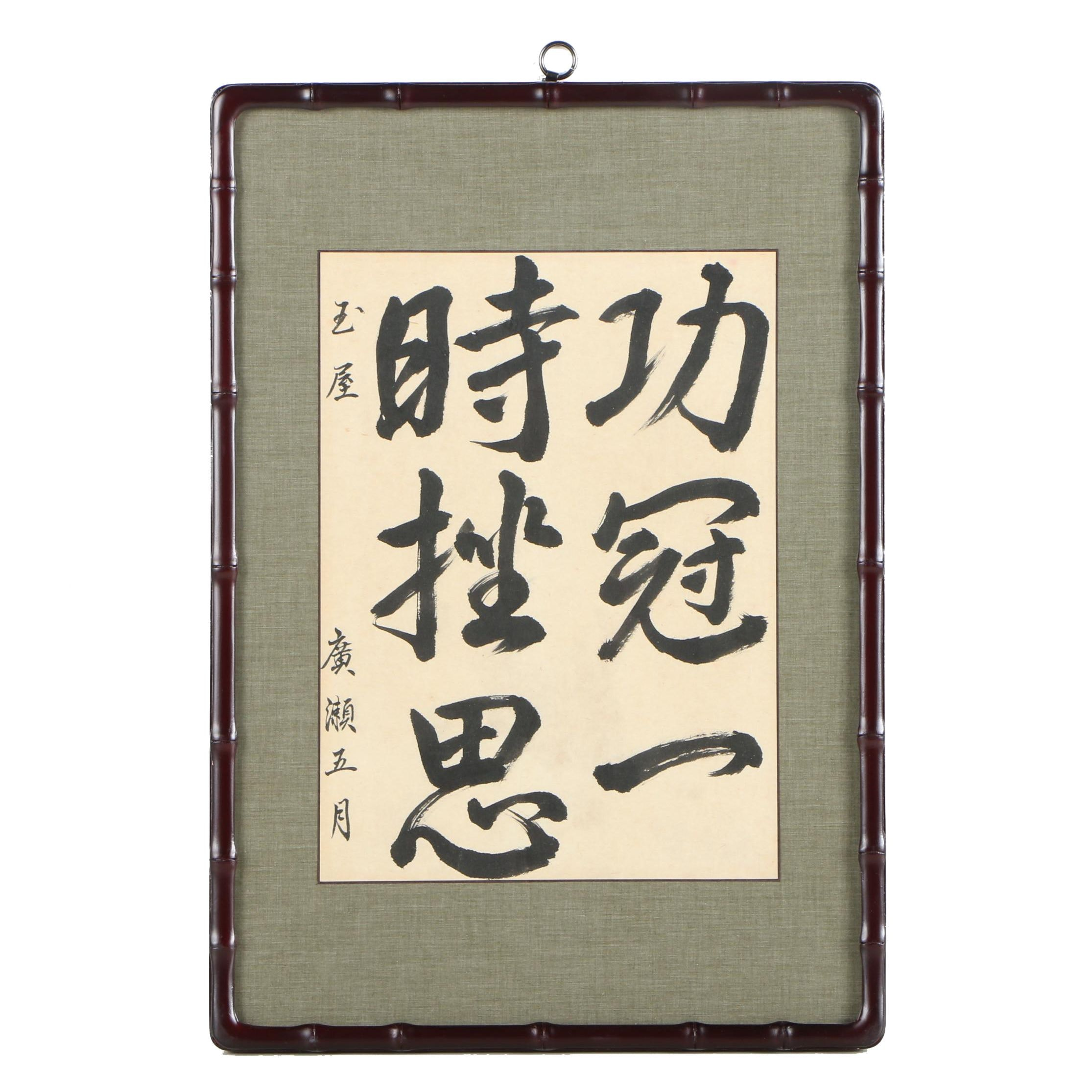 East Asian Ink Calligraphy