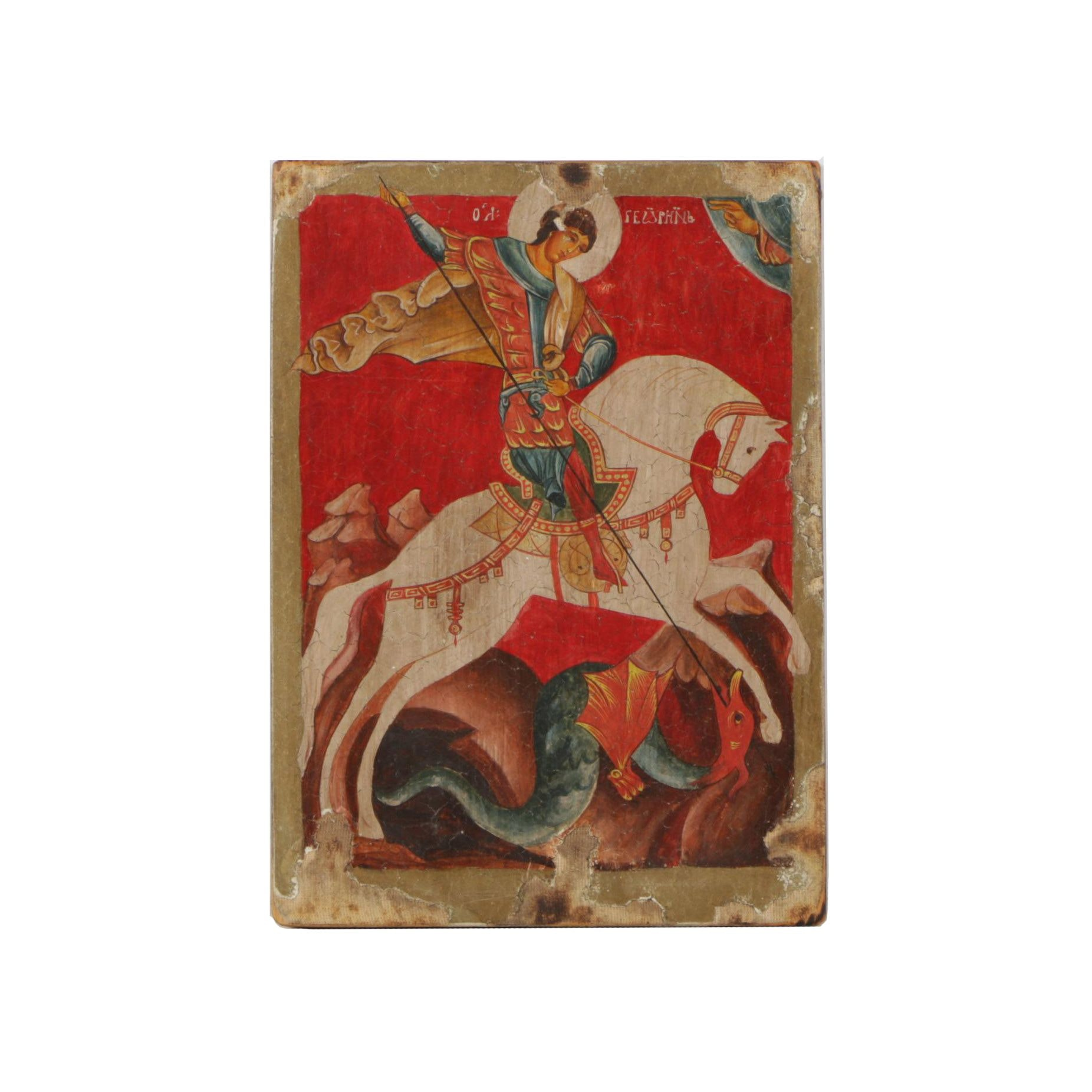 """Reproduction Russian Icon After """"St George and the Dragon"""""""