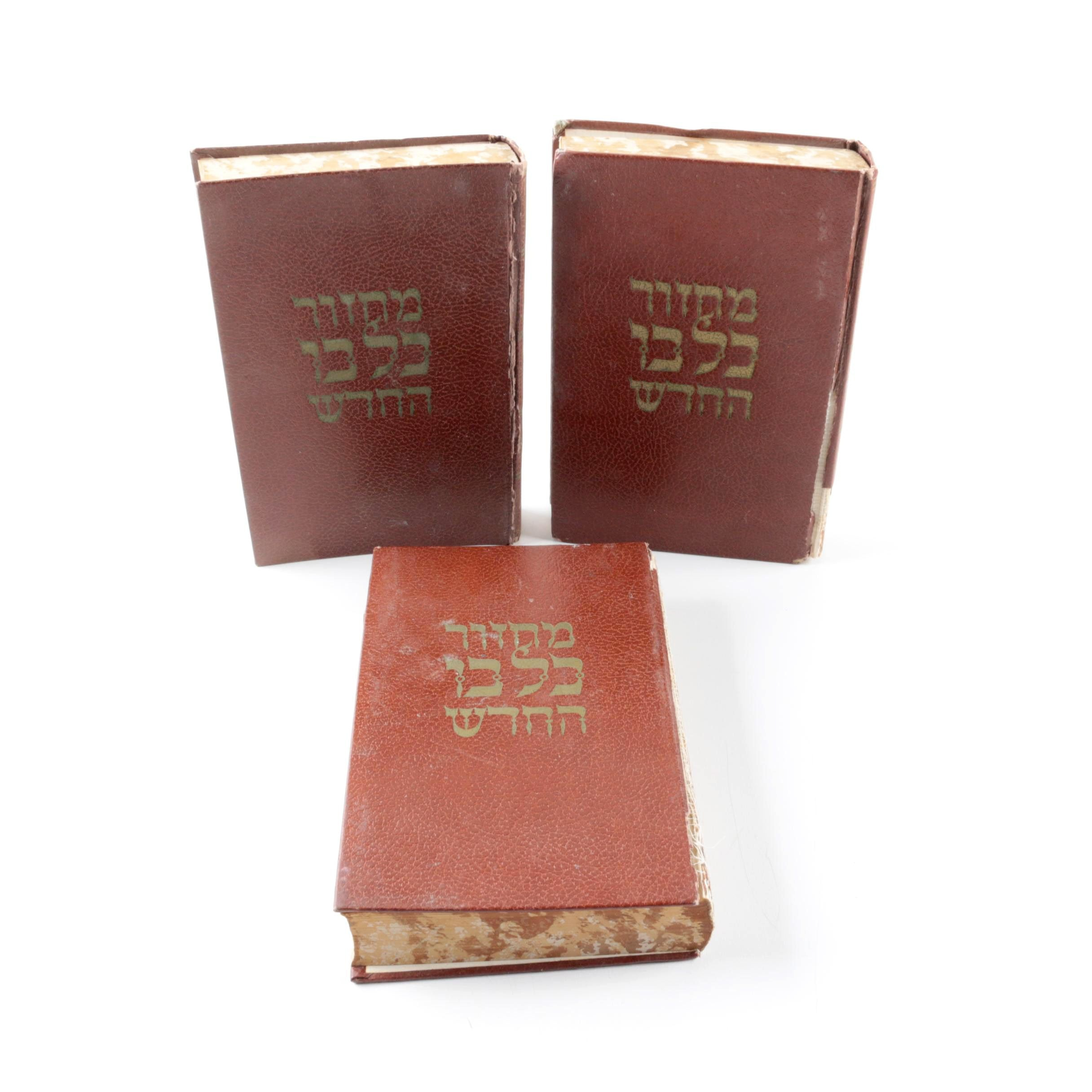 Jewish Prayer Books from Atereth Publishing