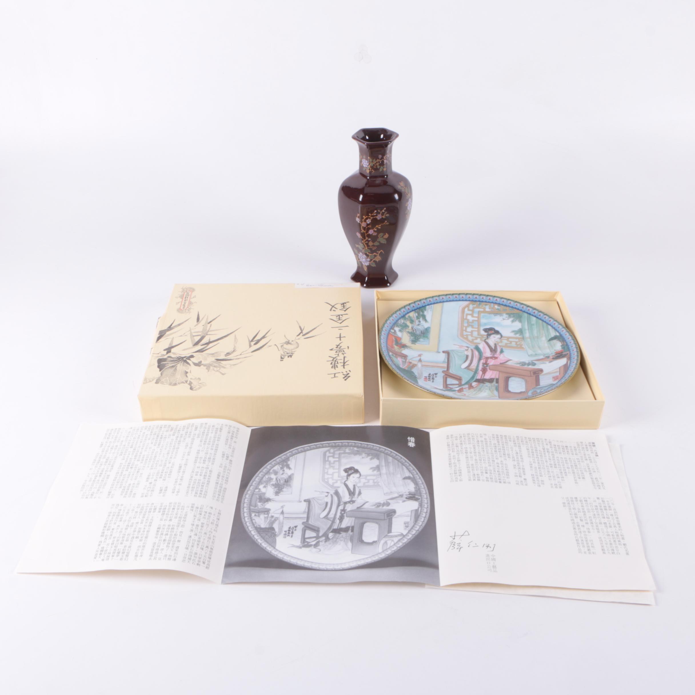 """1987 Imperial Jingdezhen """"Hsi-feng"""" Porcelain Plate and Ellen George Vase"""