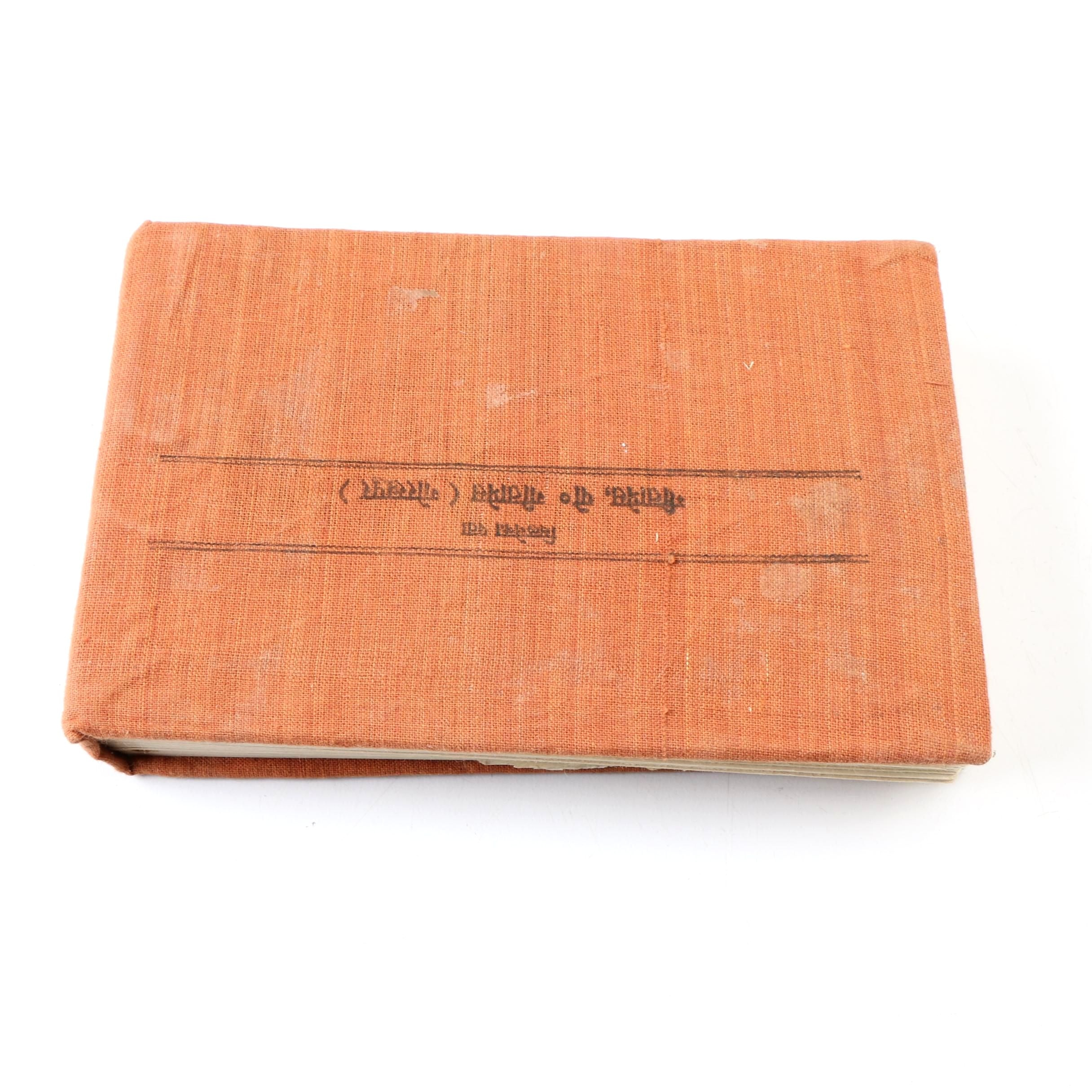 Indian Hindu Cloth on Board Bound Book