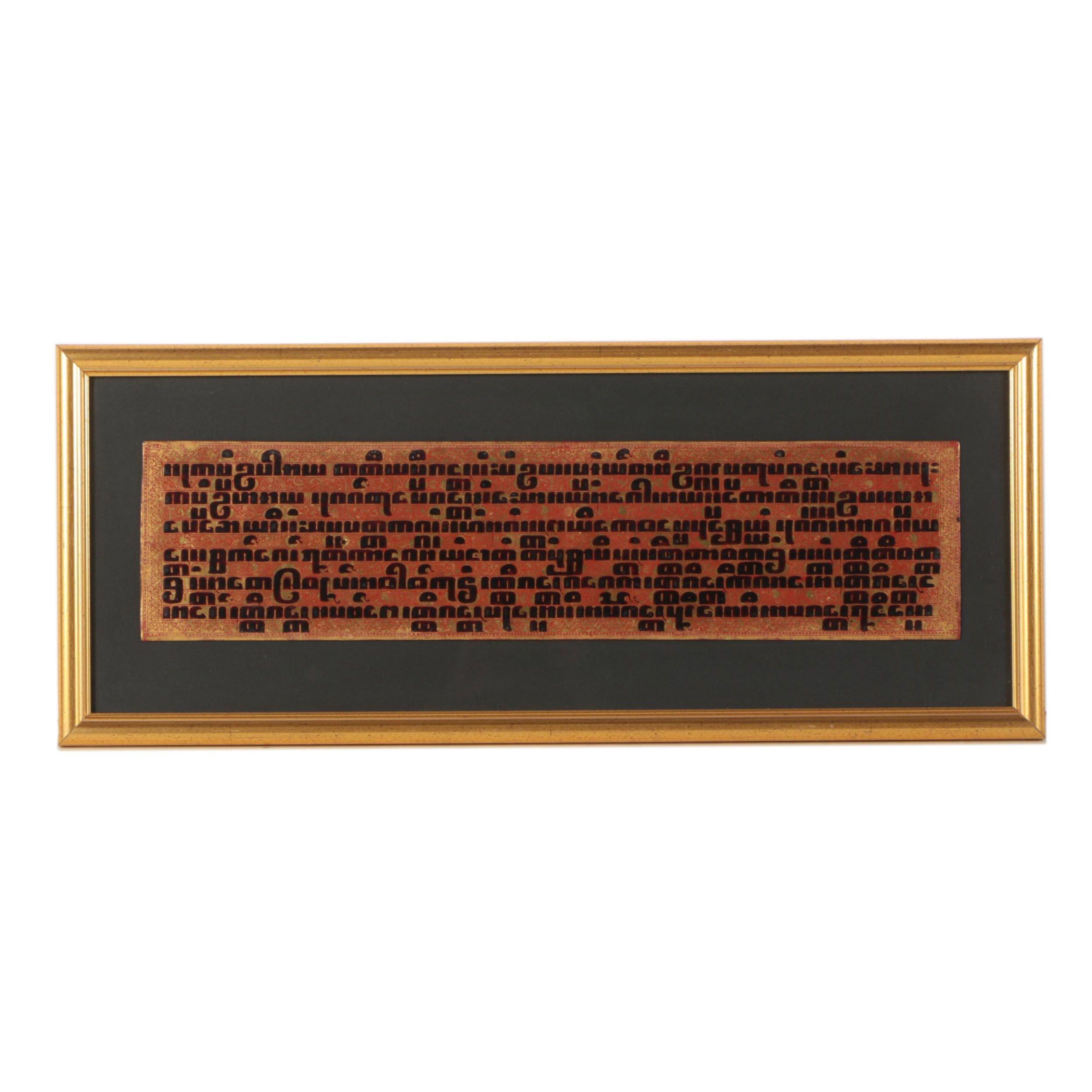 Enameled Panel with Burmese Kamawa-sa Script