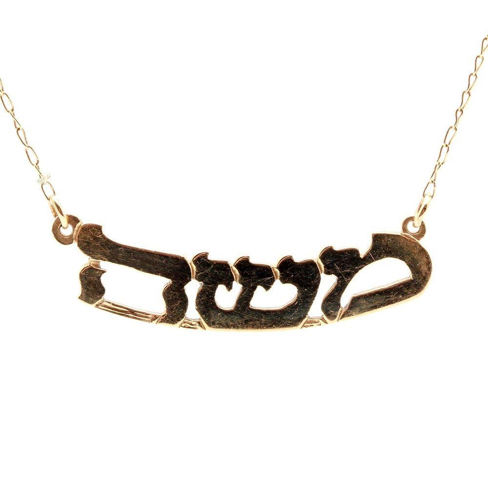 14K Yellow Gold Hebrew Alphabet Necklace