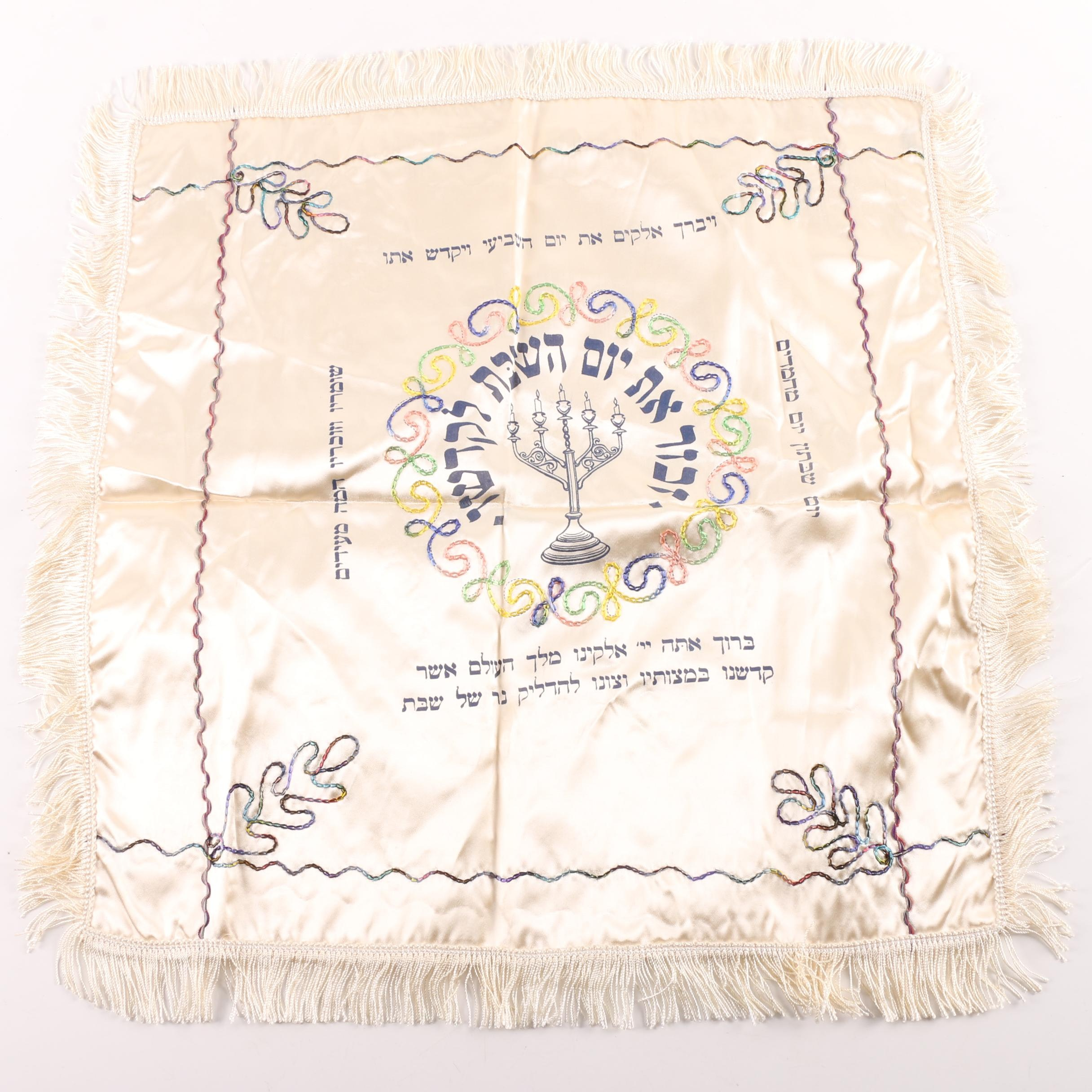 Embroidered and Printed Hebrew Textile