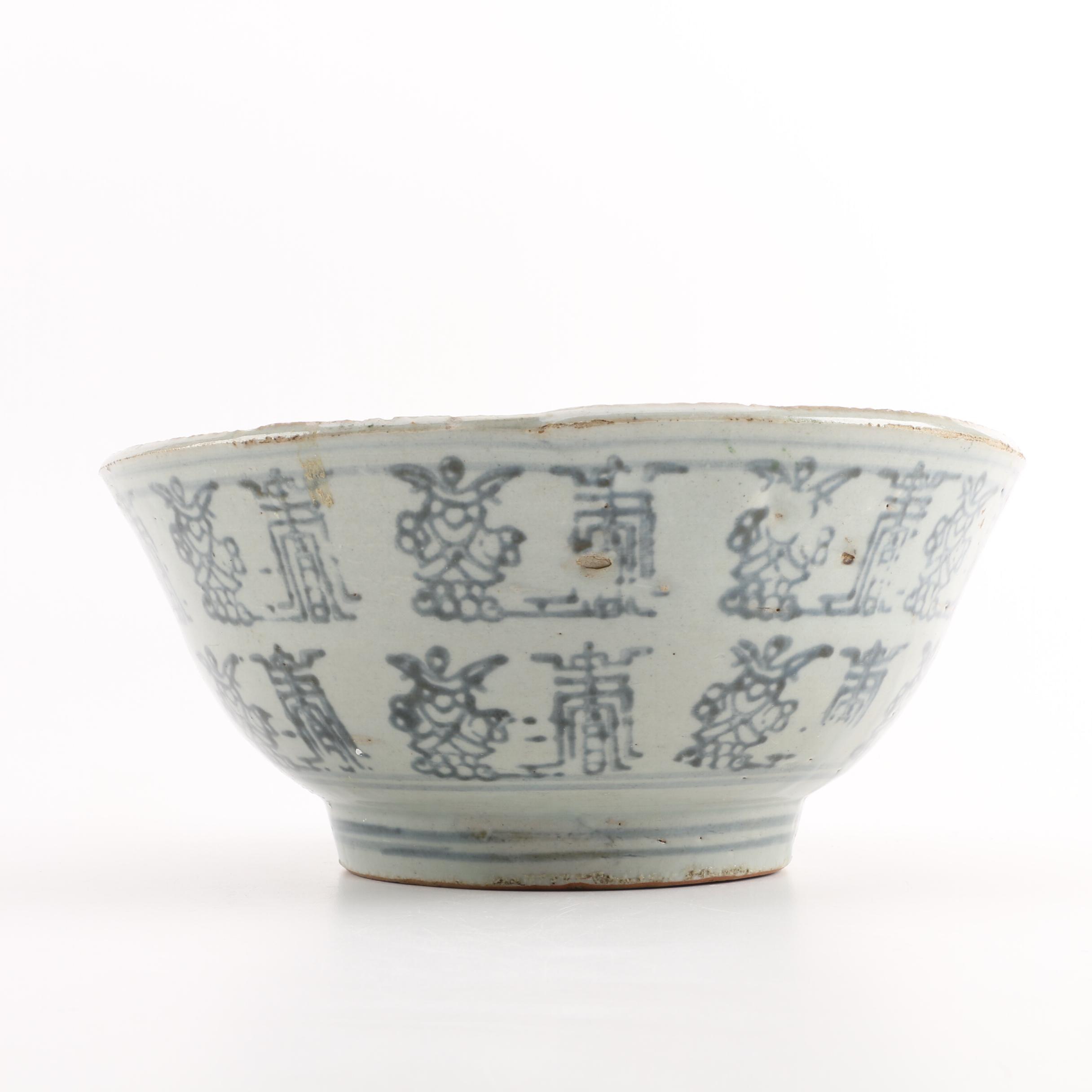 Chinese Ming Dynasty Zhangzhou Ware Bowl