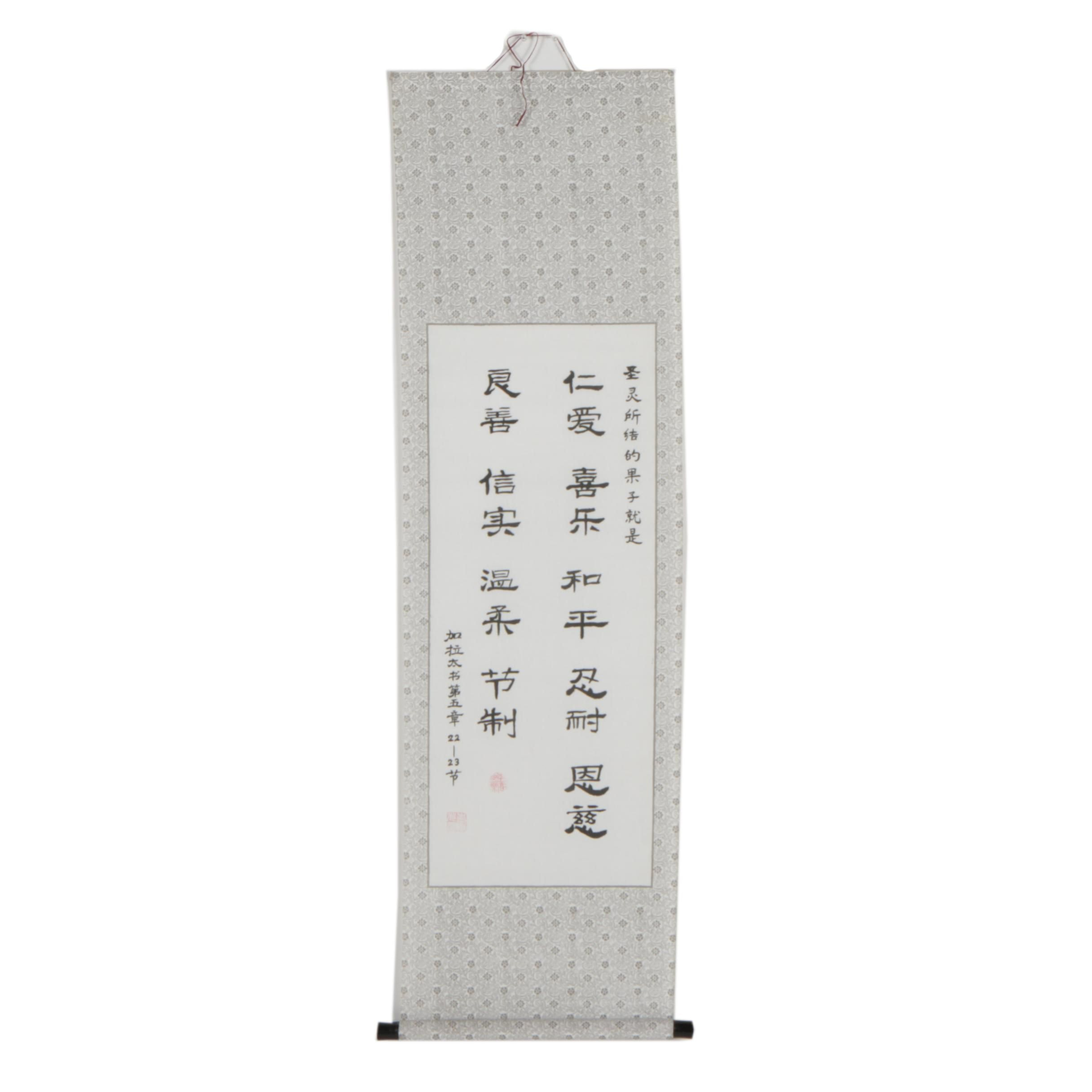 Chinese Printed Calligraphy Hanging Scroll