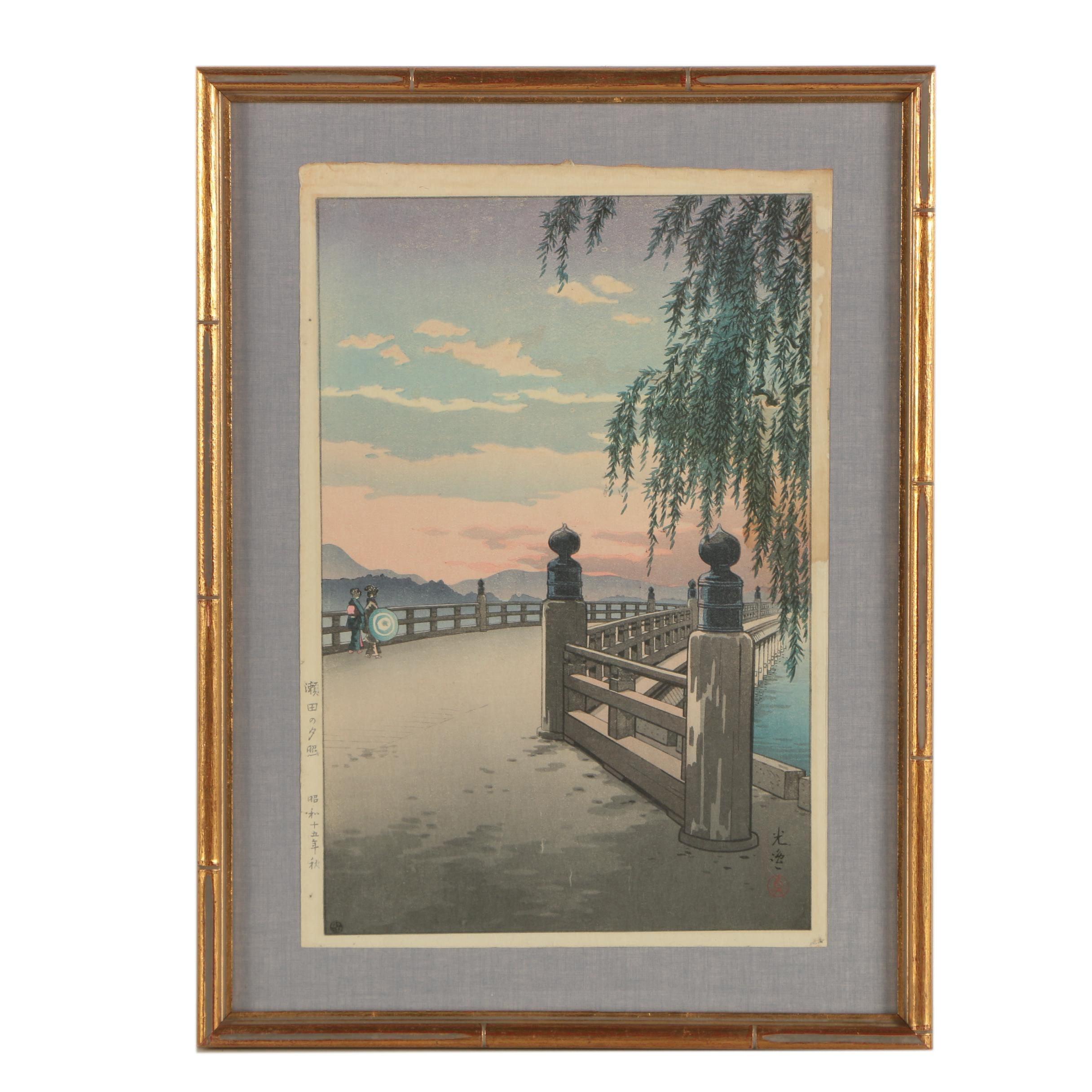 "Tsuchiya Koitsu ""Sunset Glow at Seta Bridge"" Shin-Hanga Woodblock Print"
