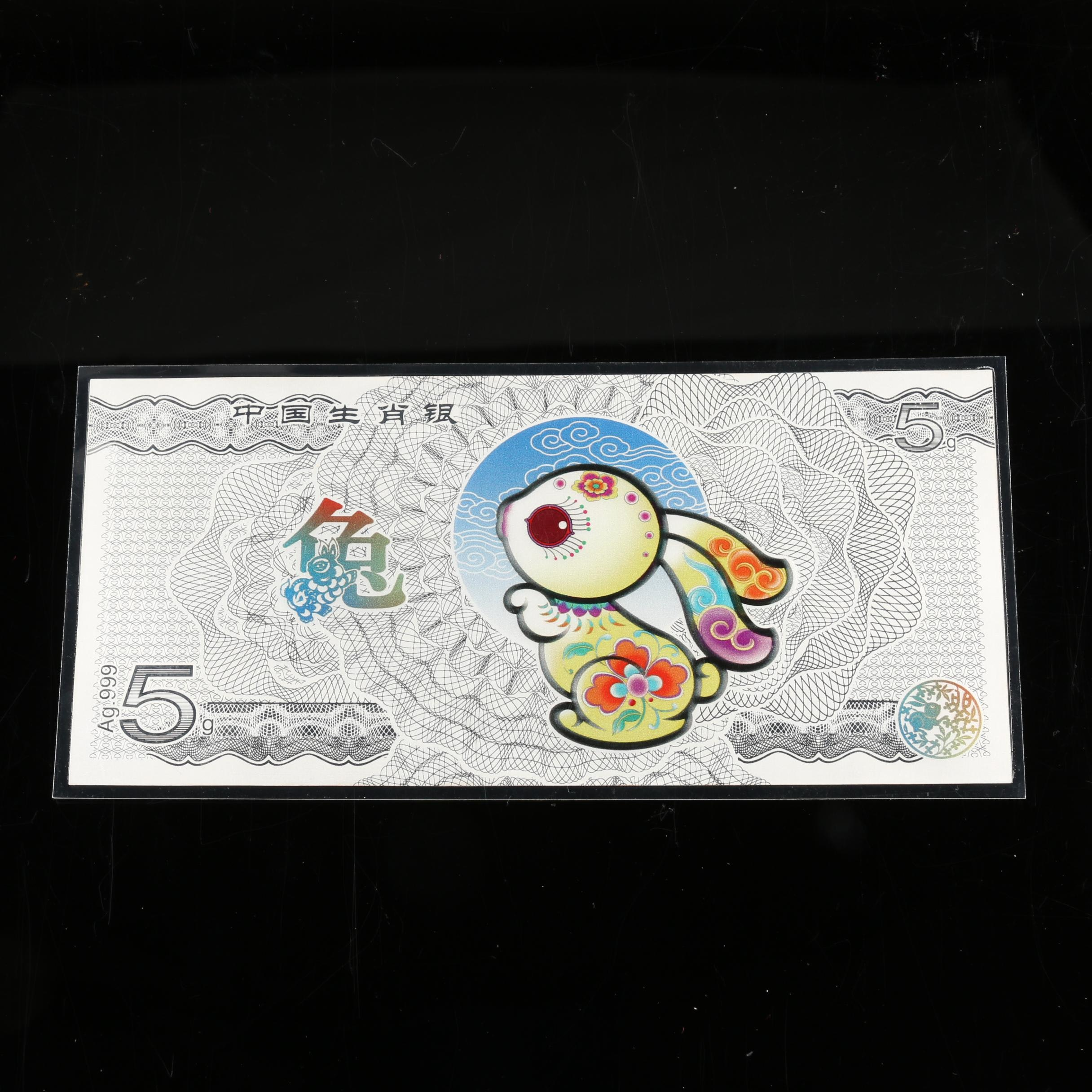 "Year of the Rabbit ""Lunar Silver Note of Fortune"" Silver Chinese-Themed Banknote"