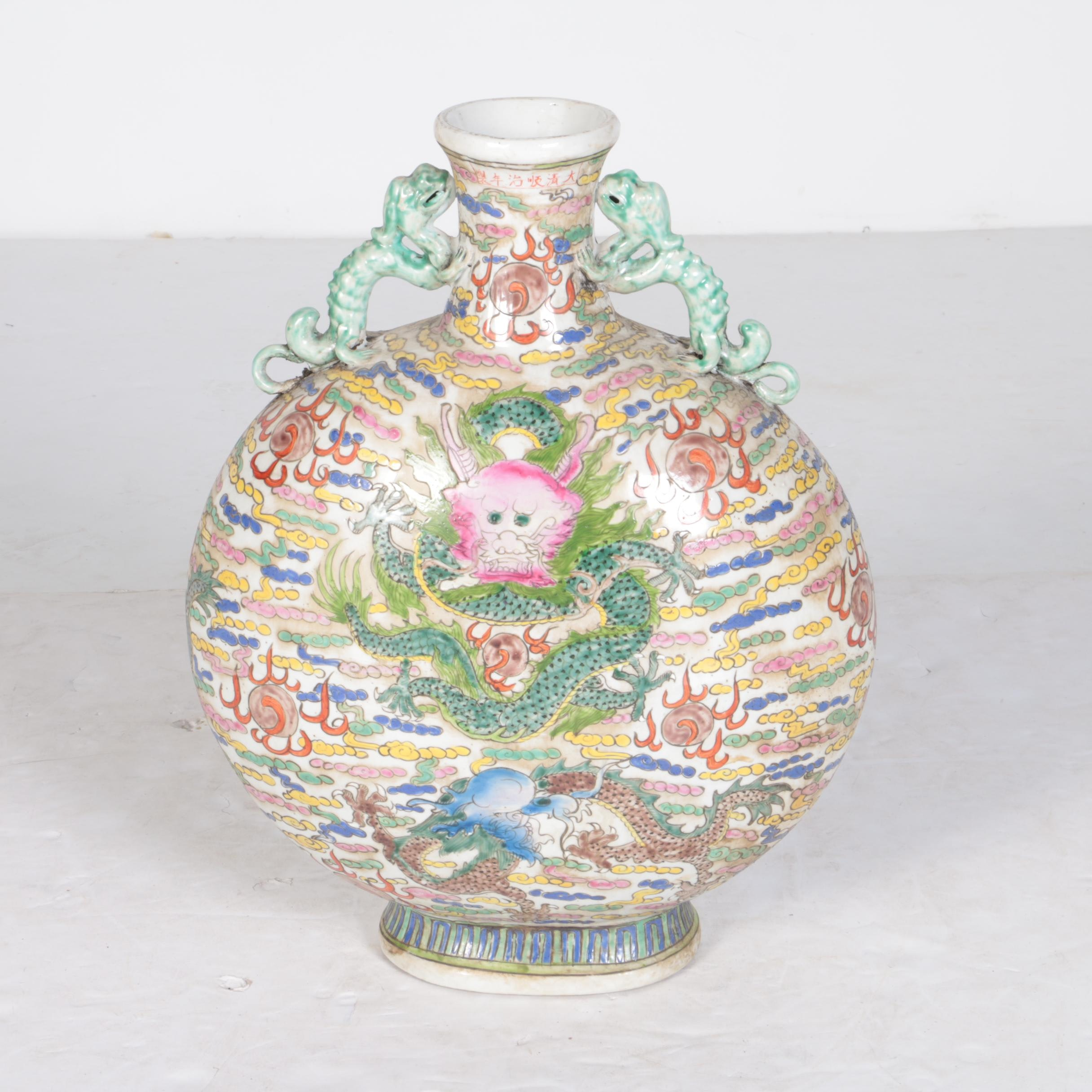 Chinese Dragon Moon Flask Vase