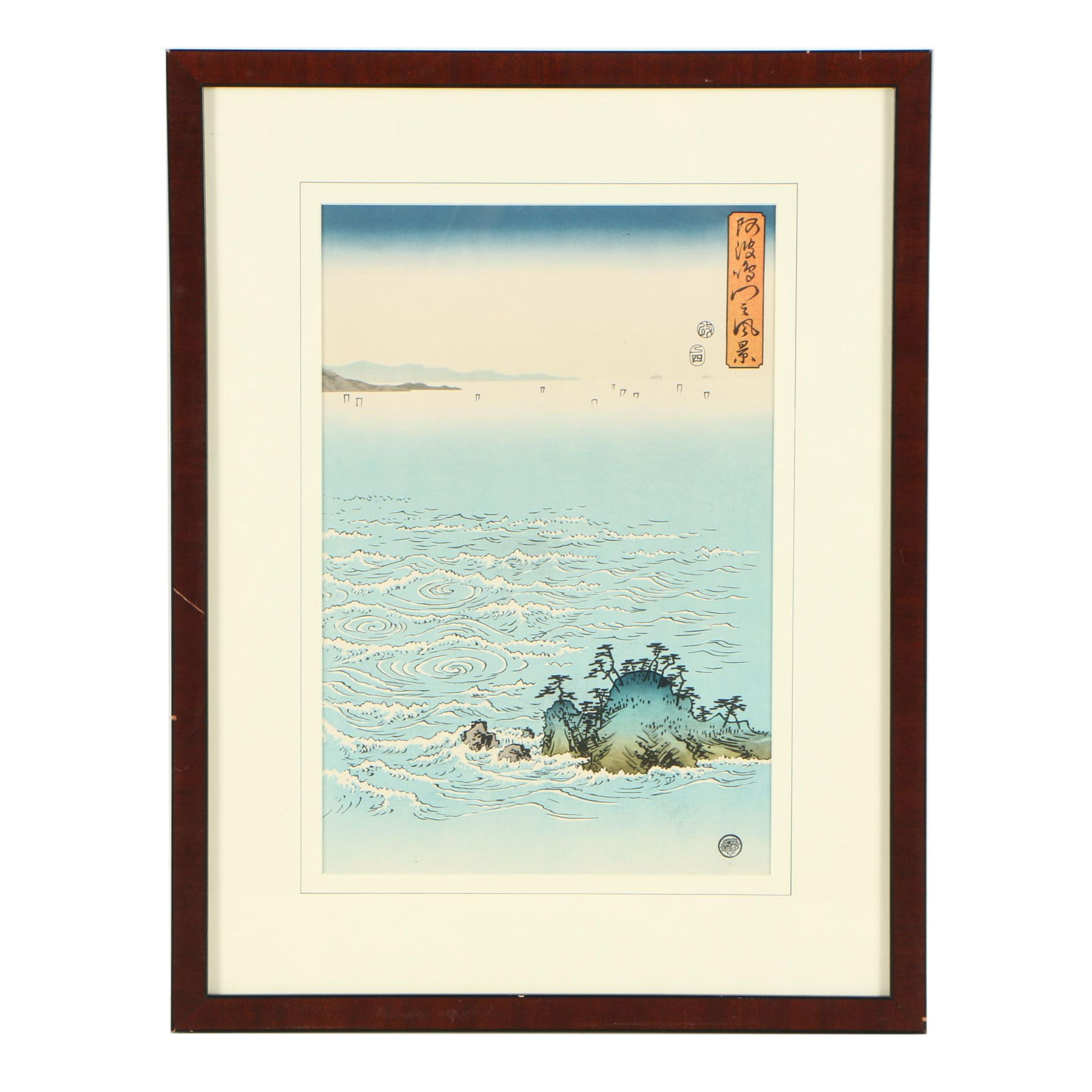 "Offset Lithograph After Hiroshige ""Whirlpools of Naruto Straits in Awa Province"""