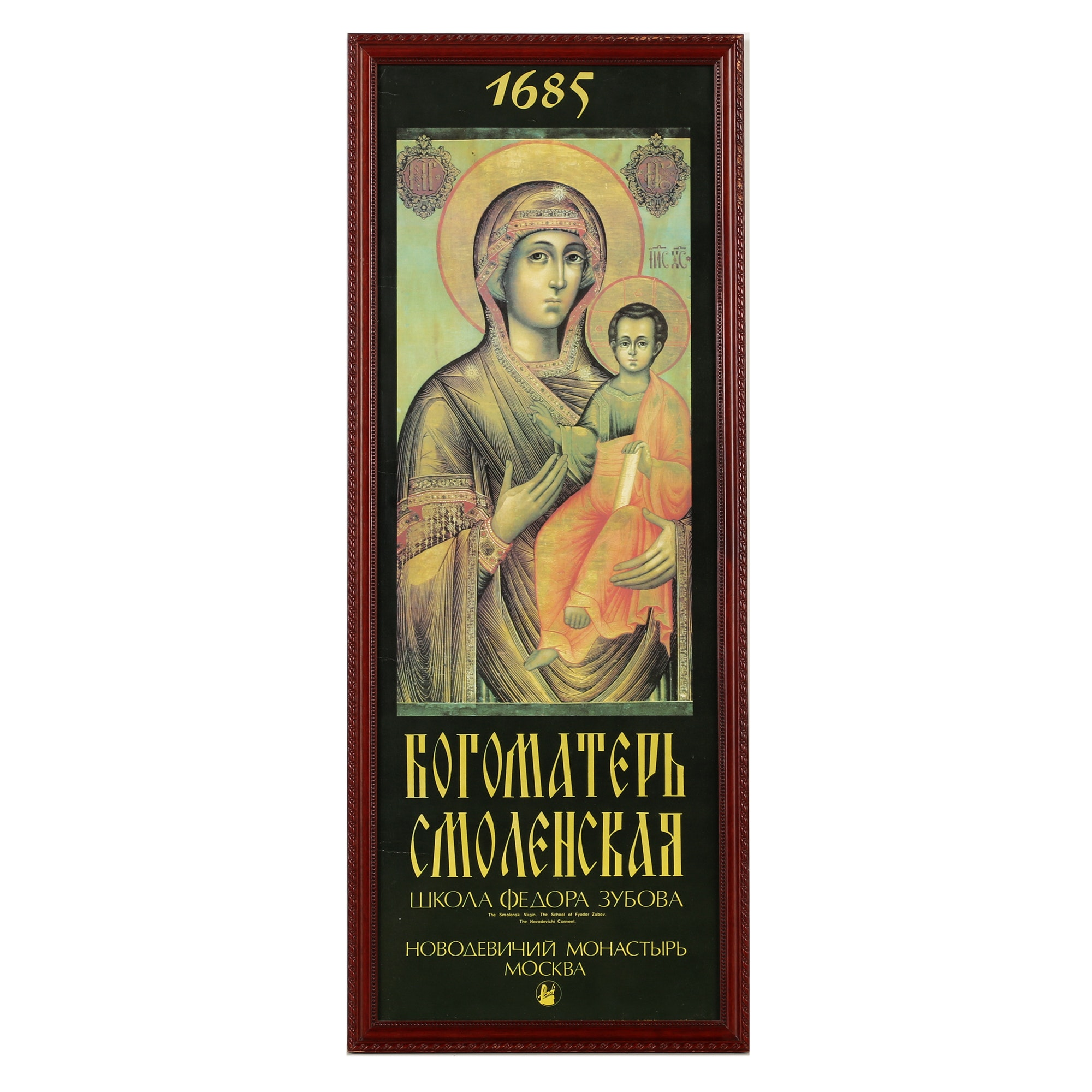 """Offset Lithograph Poster after """"The Smolensk Virgin"""" at the Novodevichi Convent"""