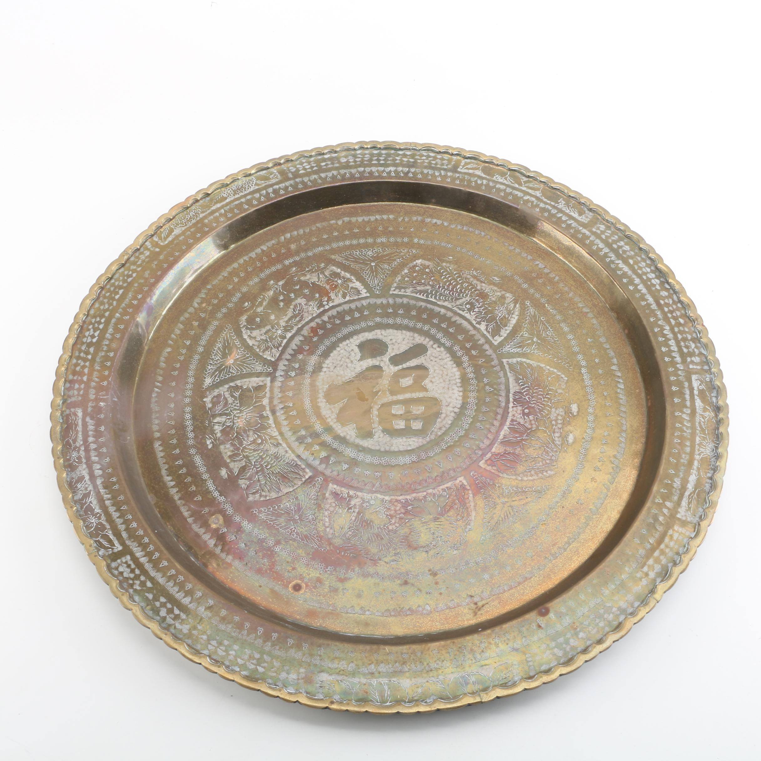 Vintage Chinese Brass Decorative Serving Platter