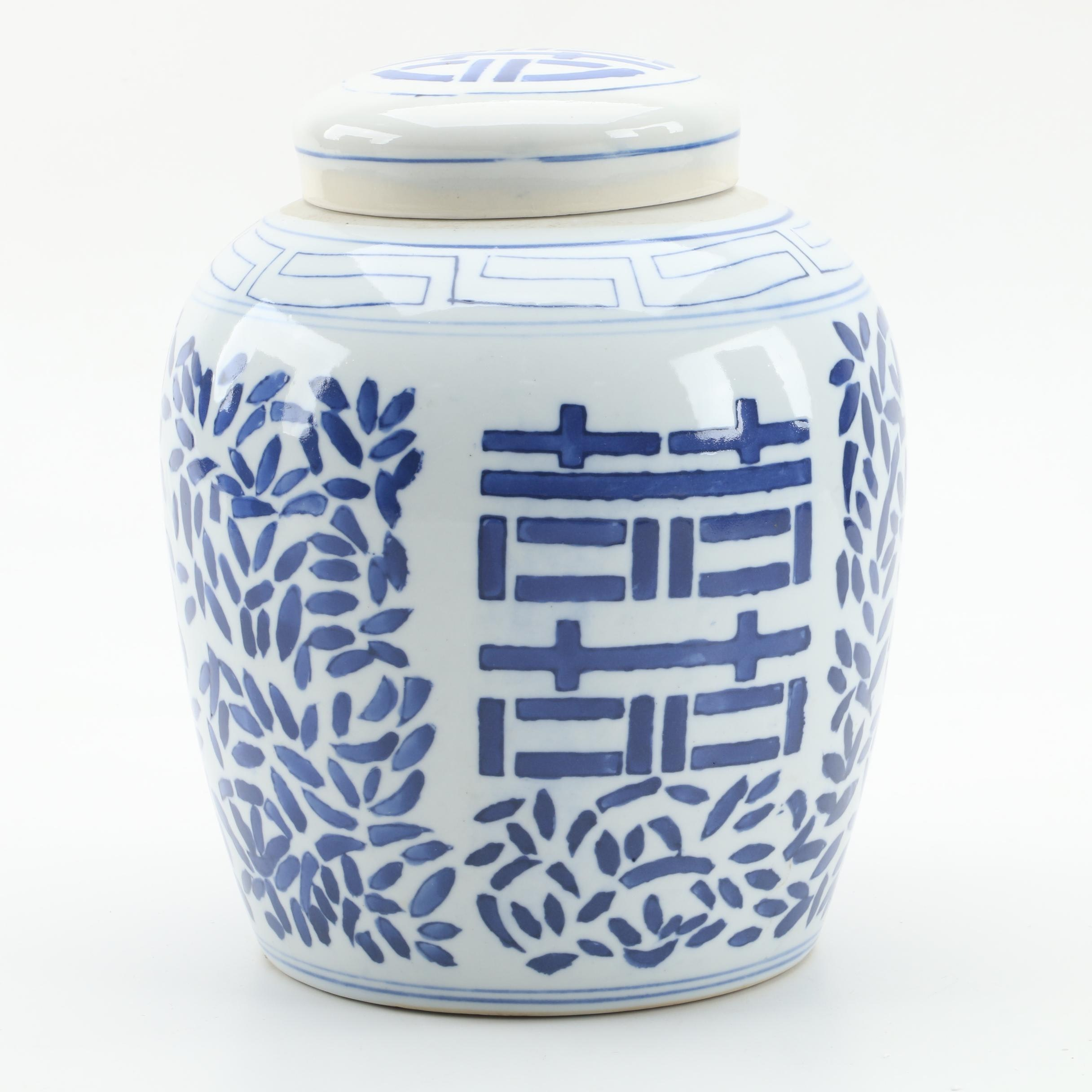 """Chinese """"Double Happiness"""" Blue and White Porcelain Ginger Jar"""