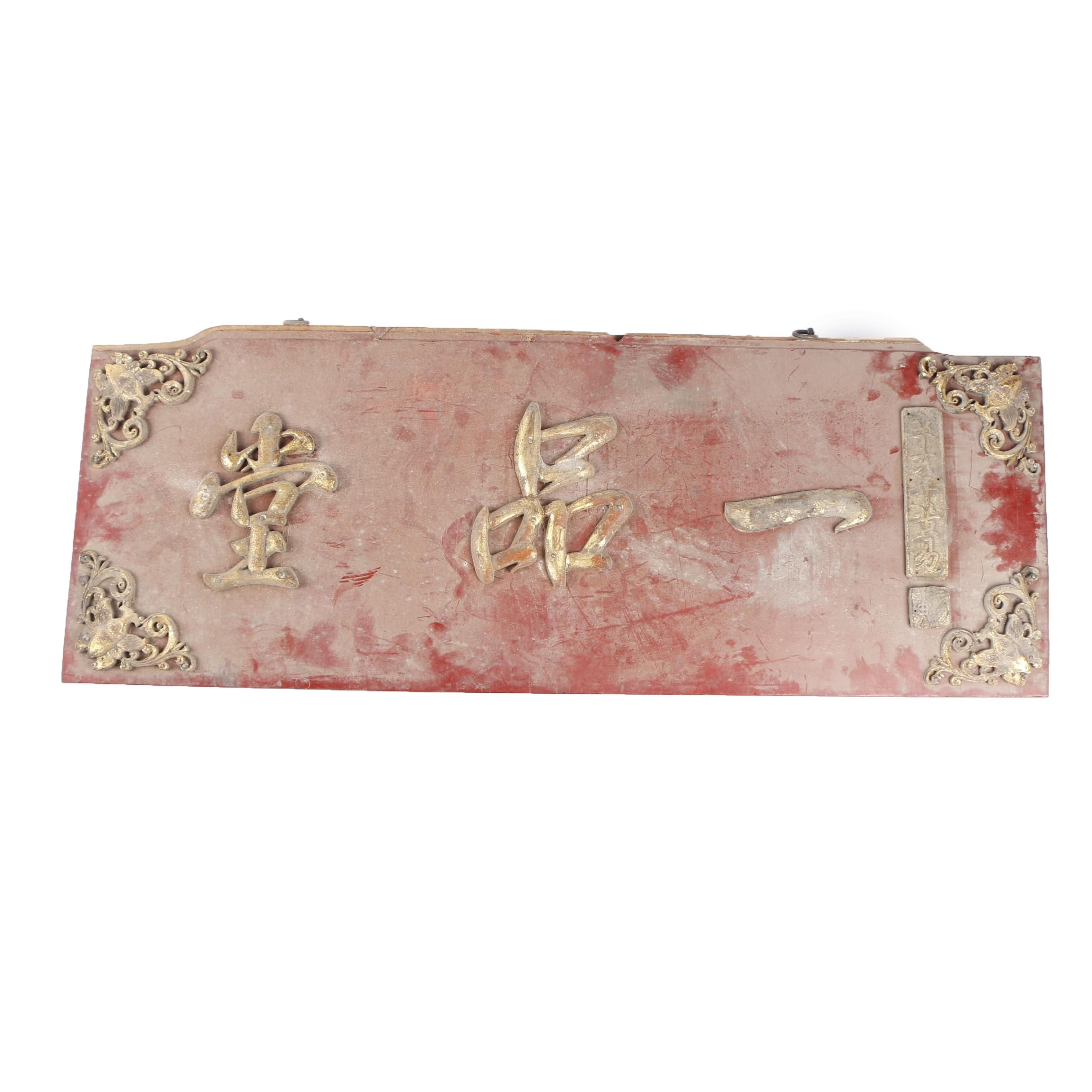 Antique Wooden Chinese Shop Sign