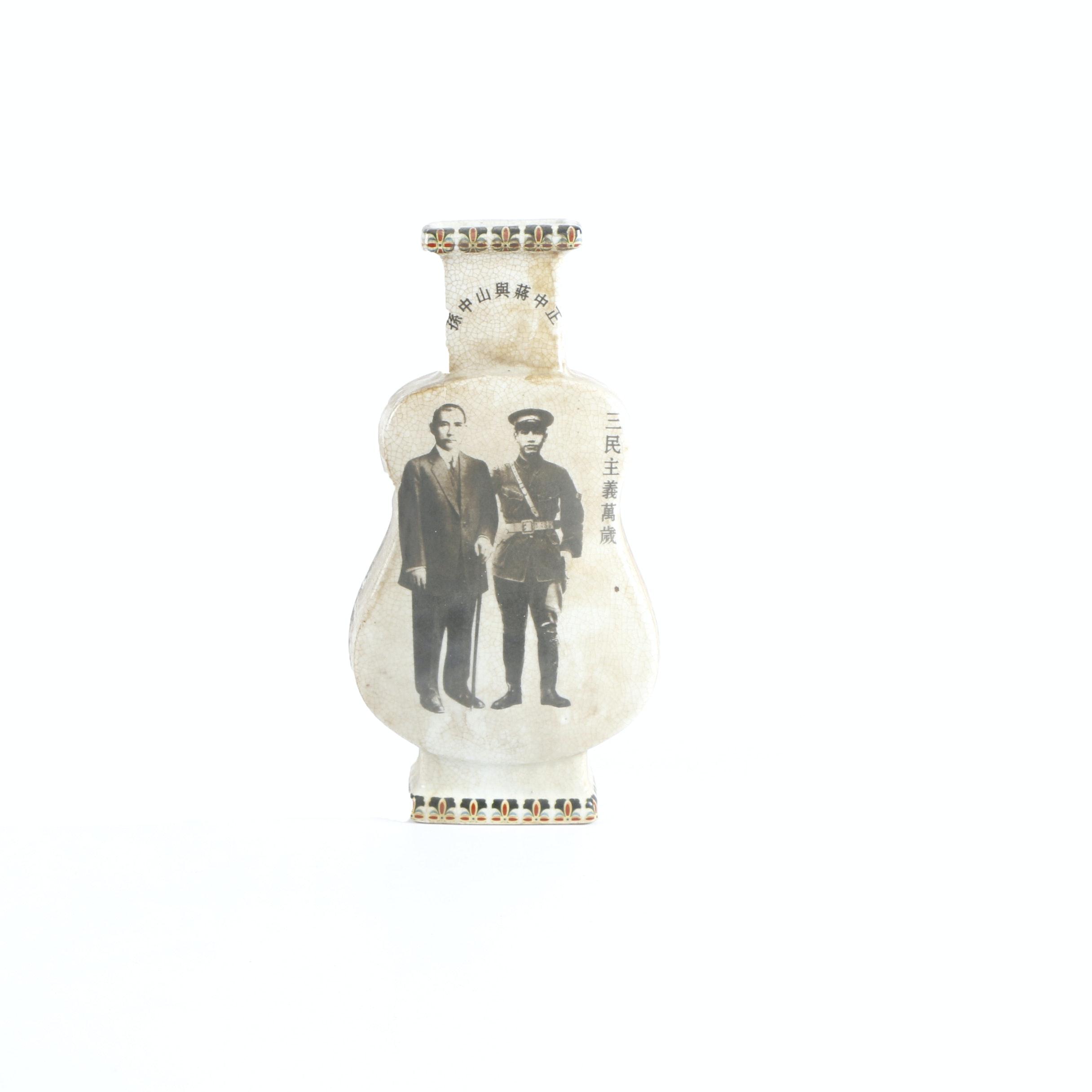 1924 Sun Yat-sen Commemorative Ceramic Vase