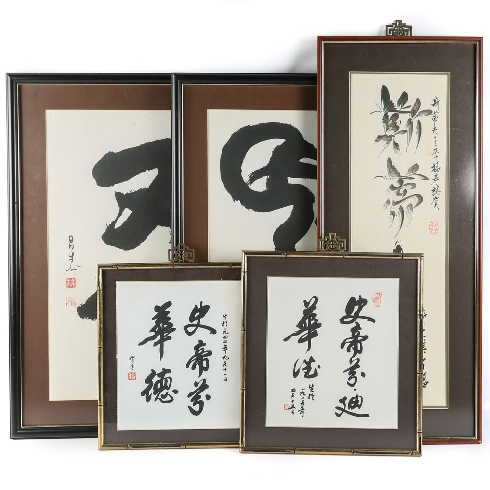 Contemporary Framed Chinese Caligraphy Panels