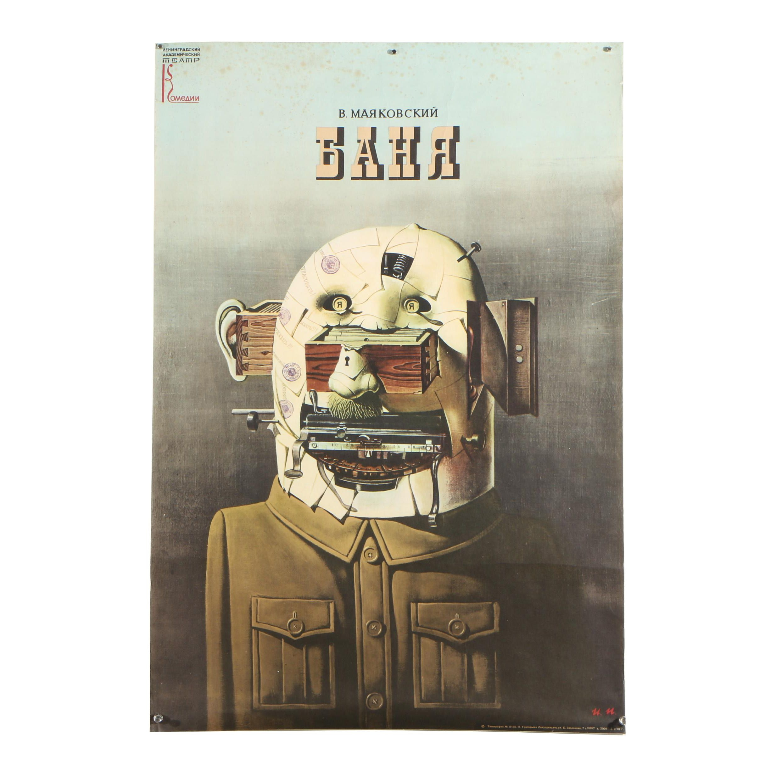 """Offset Lithograph Poster for Vladimir Mayakovsky's Play """"The Bathouse"""""""
