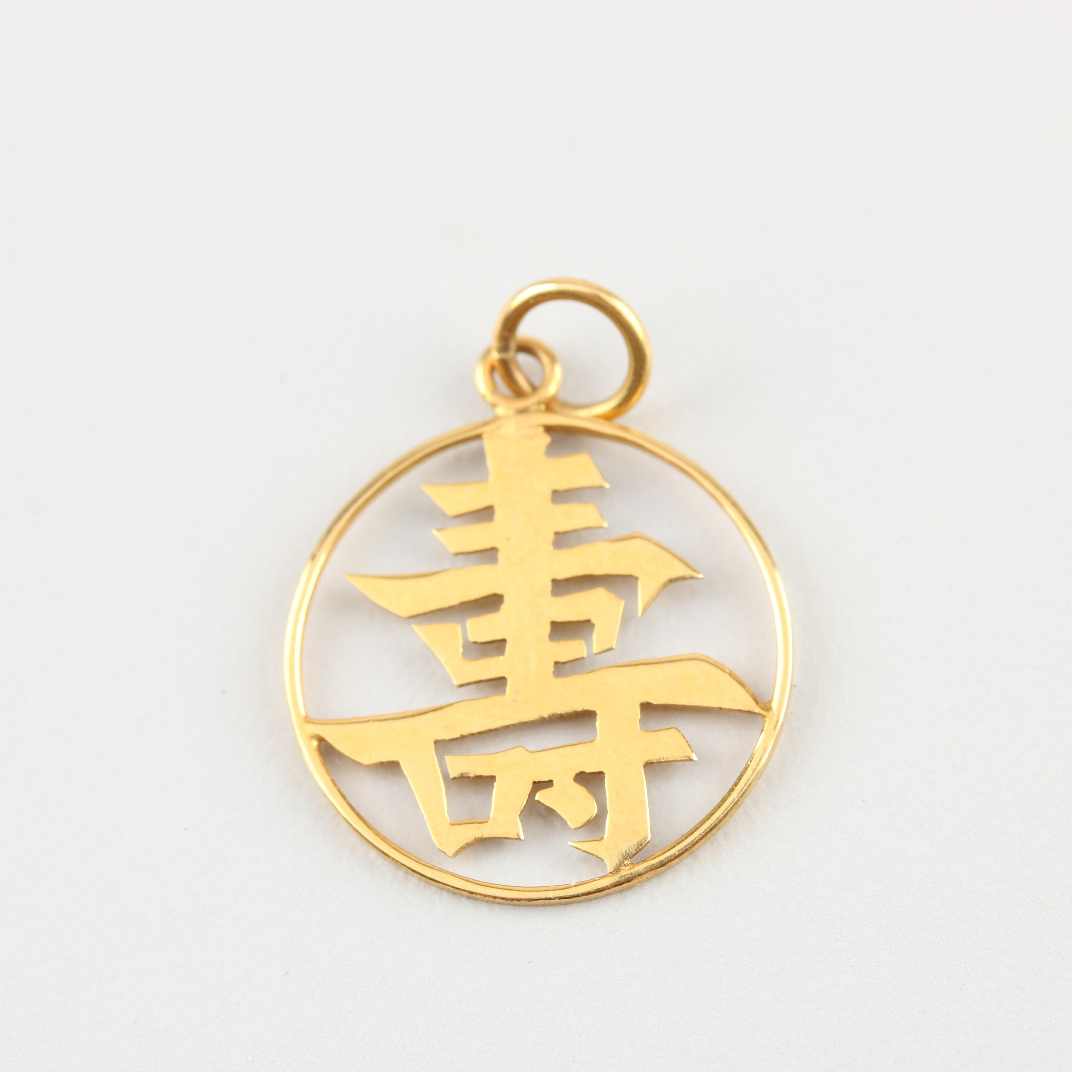 14K Yellow Gold Chinese Longevity Character Pendant