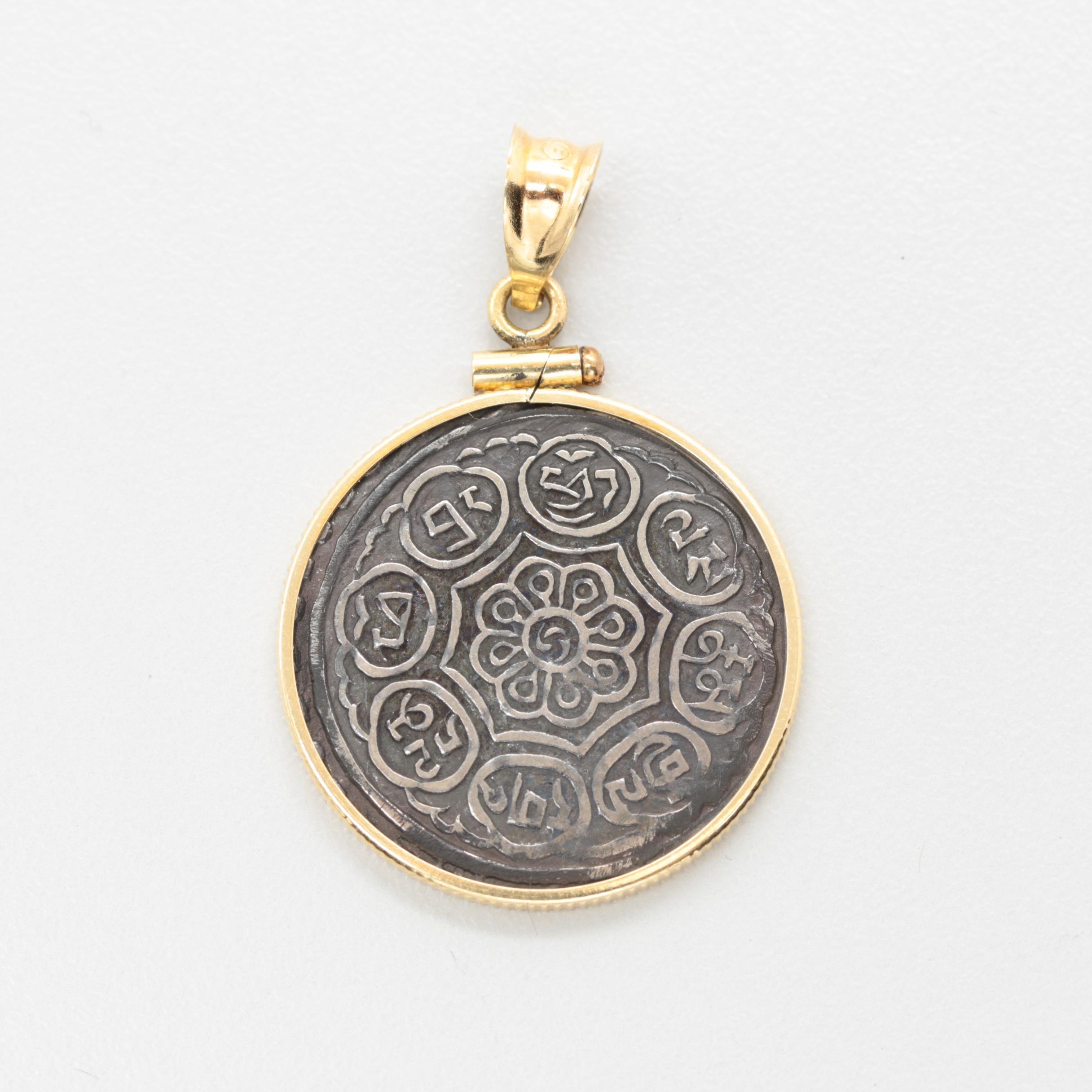 18K Yellow Gold Pendant with Late 19th Century Tibetan 1 Tangka Coin