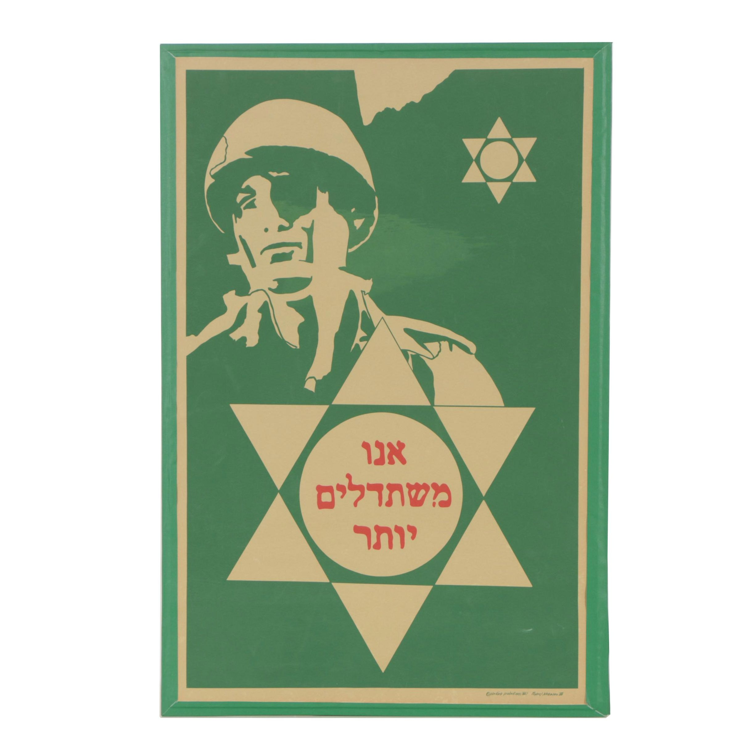 "Myers Johansen III 1967 Serigraph ""War Soldier with Star of David"""