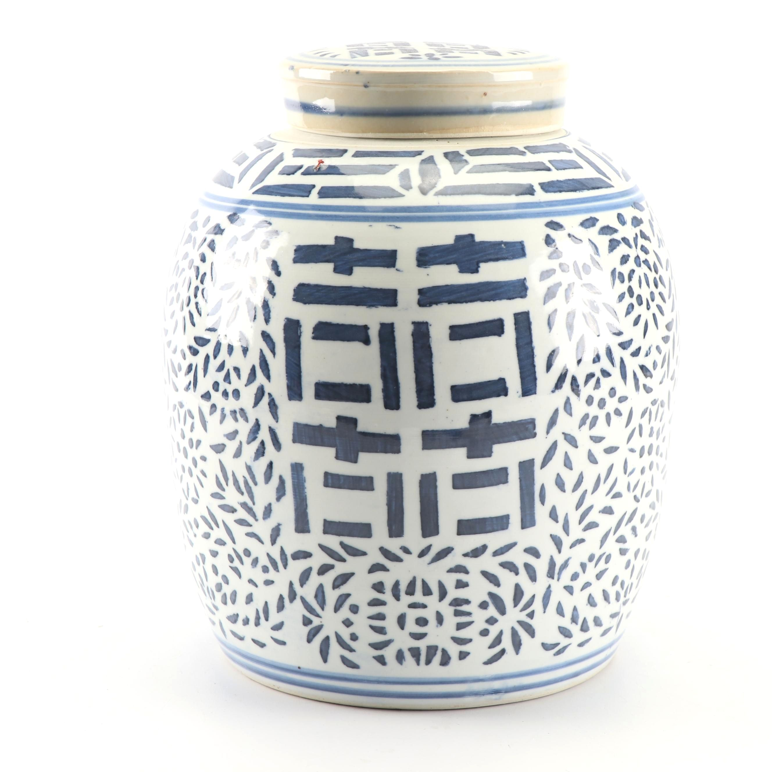 Chinese Double Happiness Blue and White Ginger Jar