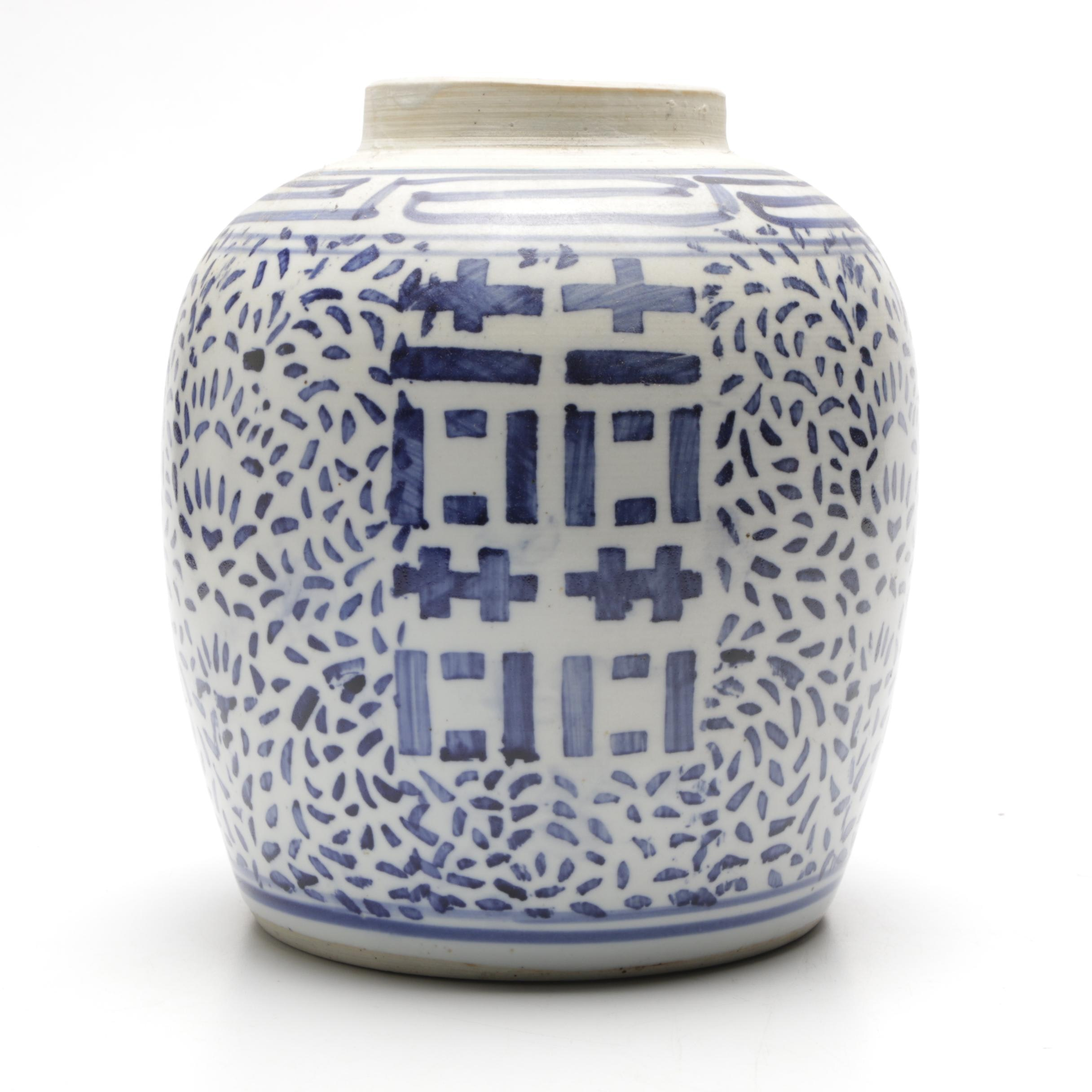 """Chinese """"Double Happiness"""" Blue and White Jar"""
