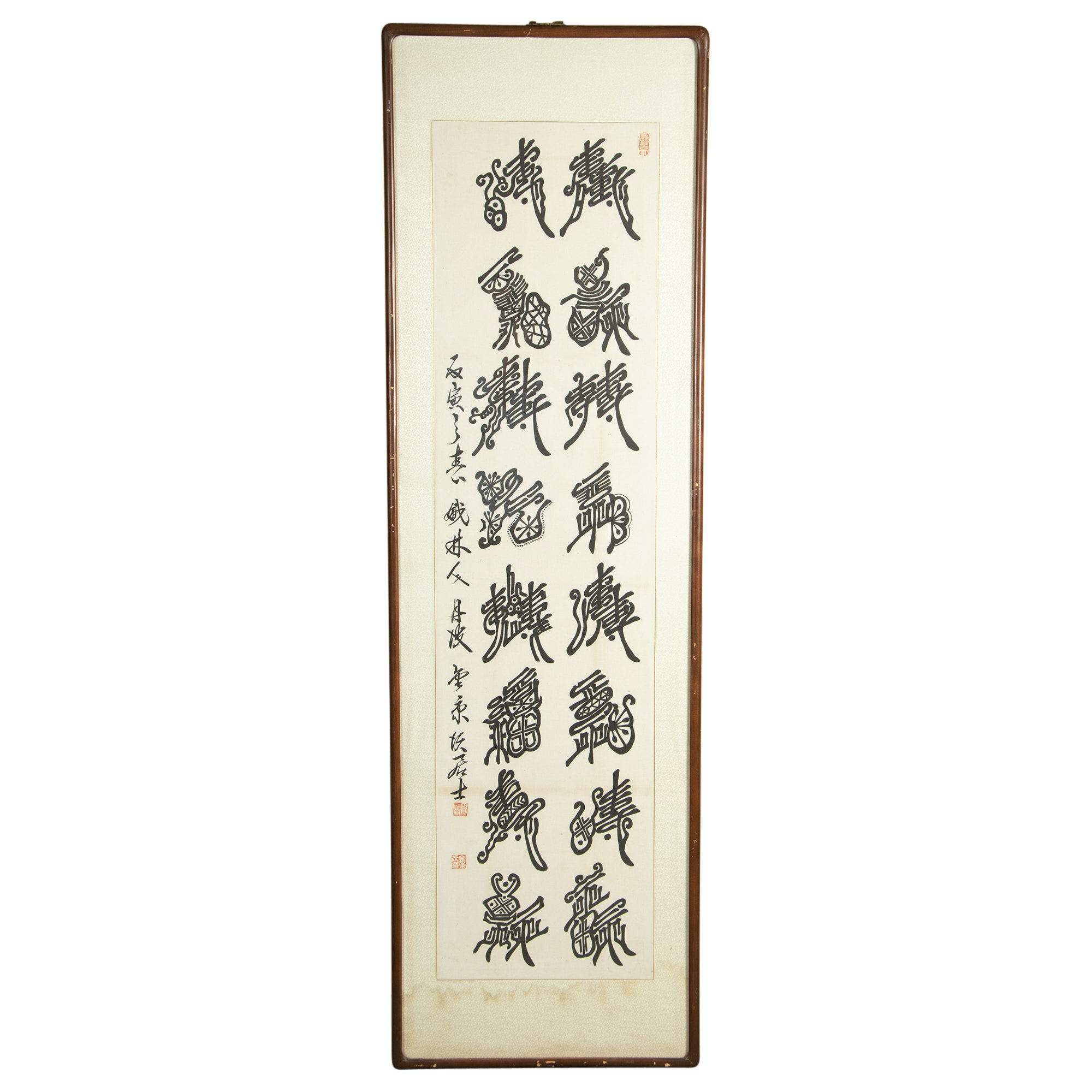 Chinese Calligraphy Wall Panel