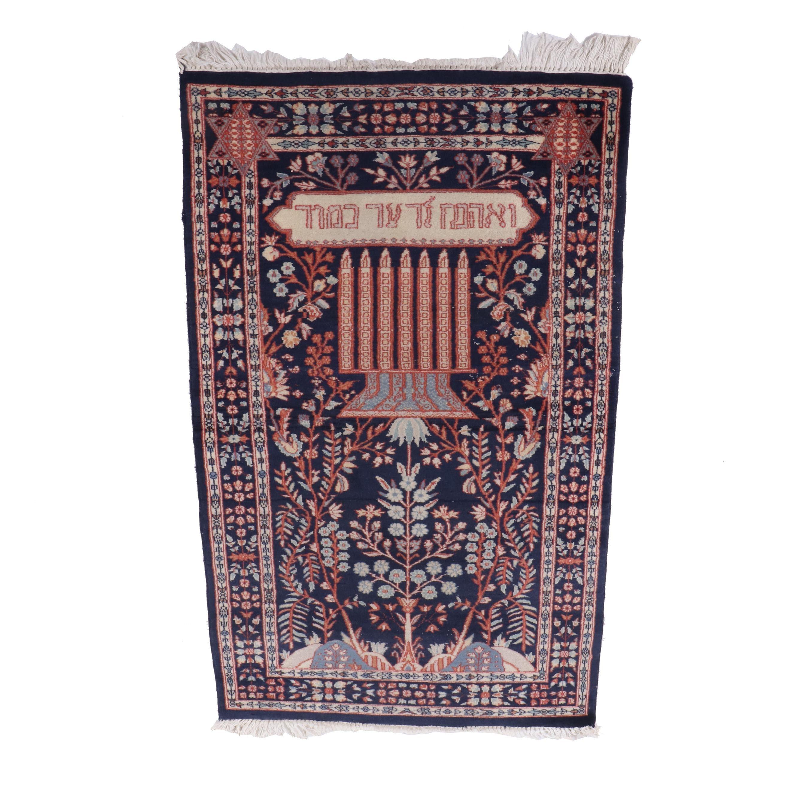 Hand-Knotted Indo-Persian Inscribed Hebrew Halacha/Prayer Rug