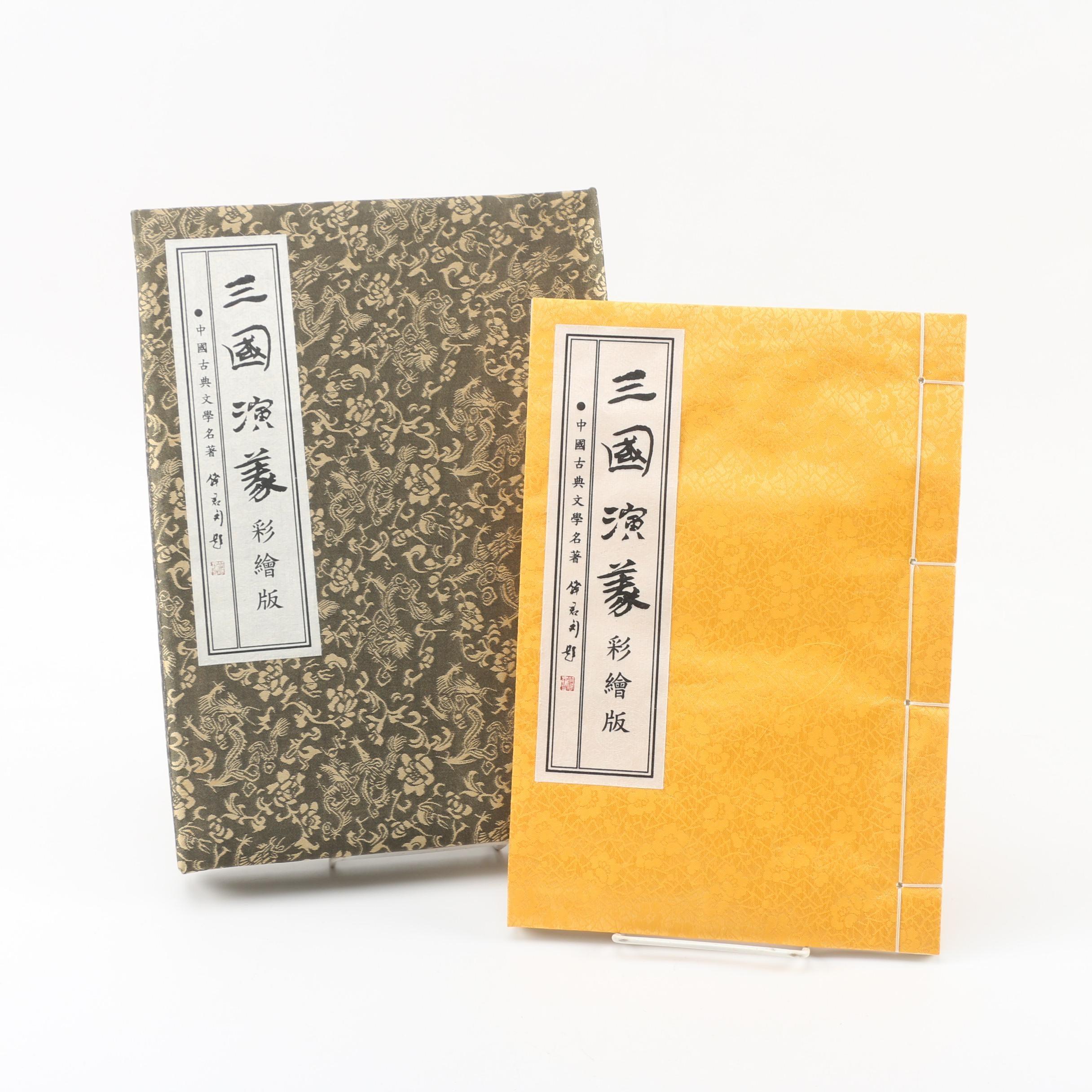 Silk Bound Chinese Stamp Album