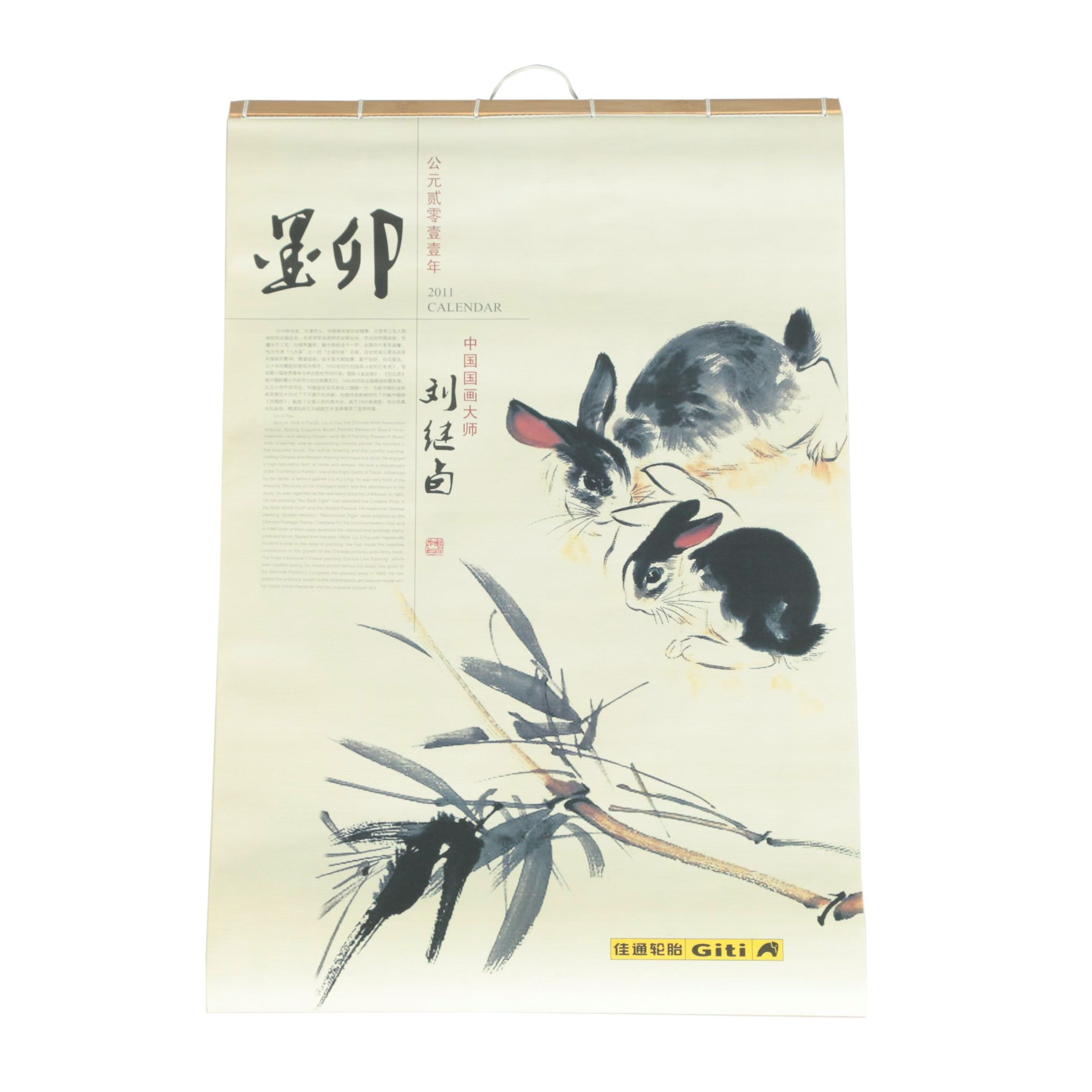 East Asian Style Offset Lithograph Hanging 2011 Calendar