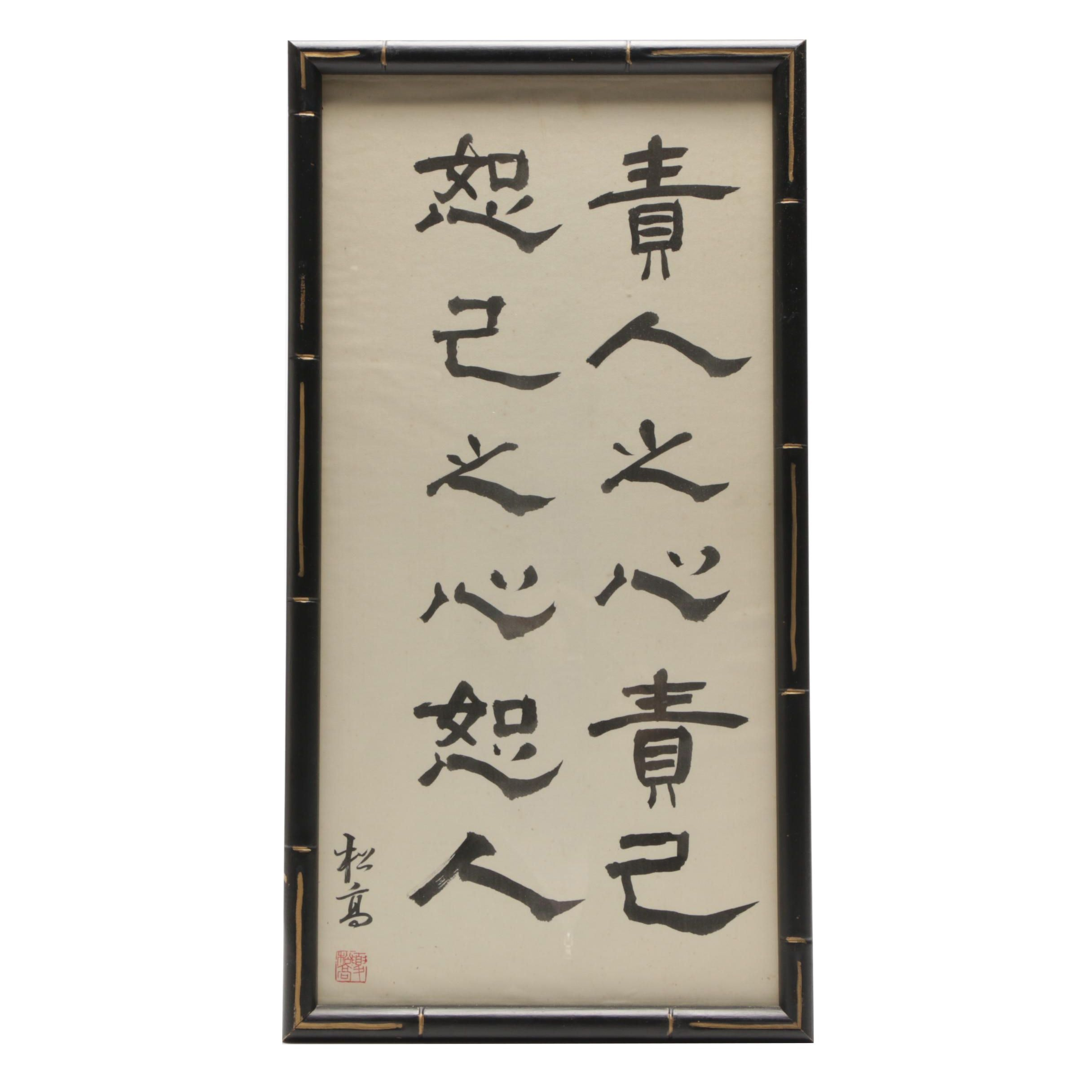 Serigraph on Silk of Japanese Calligraphy