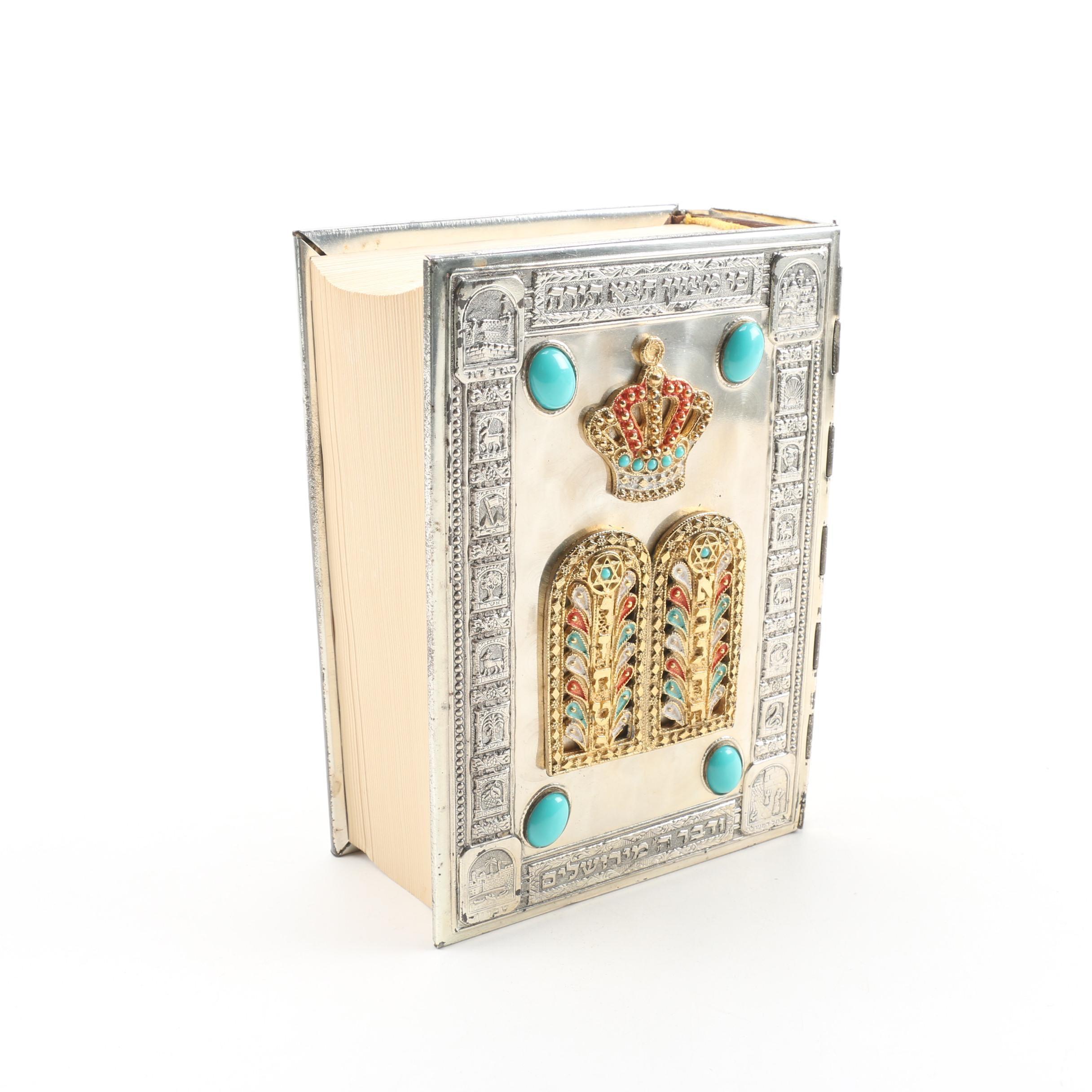Hebrew-English Jewish Bible with Metal Binding, 1972