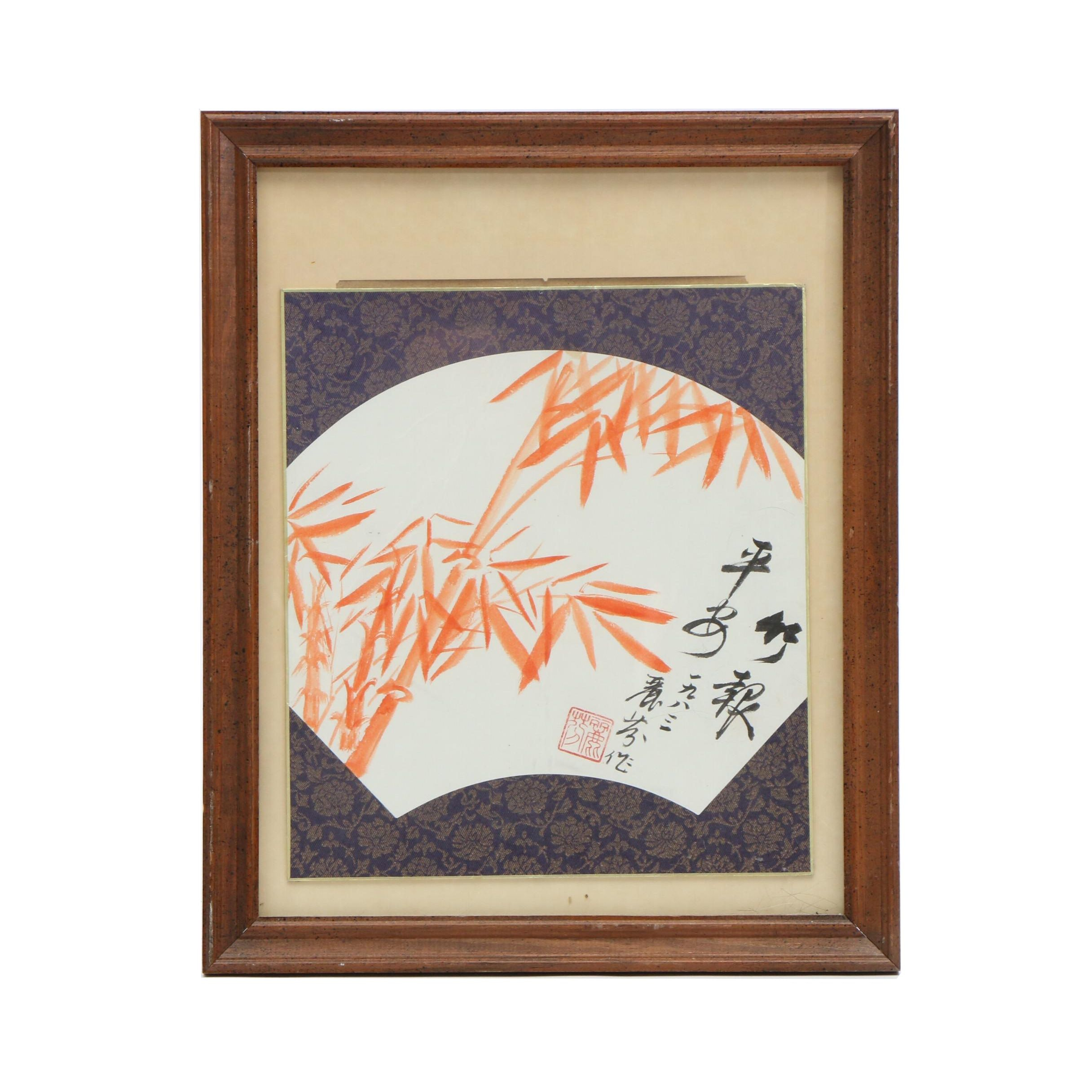 Mid Century East Asian Textile Watercolor with Poetic Inscriptions