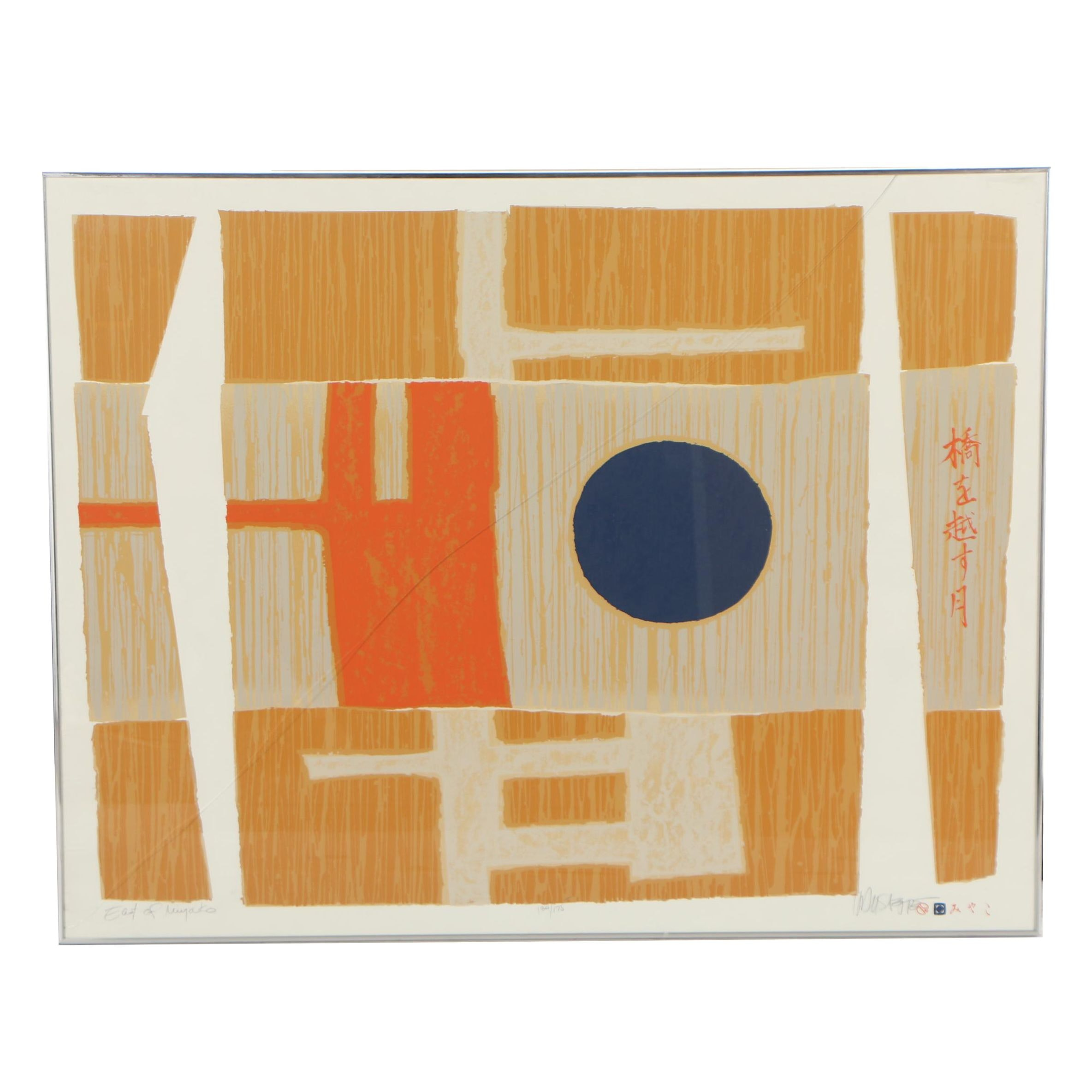 "Late 20th Century Abstract Serigraph ""East of Miyako"""