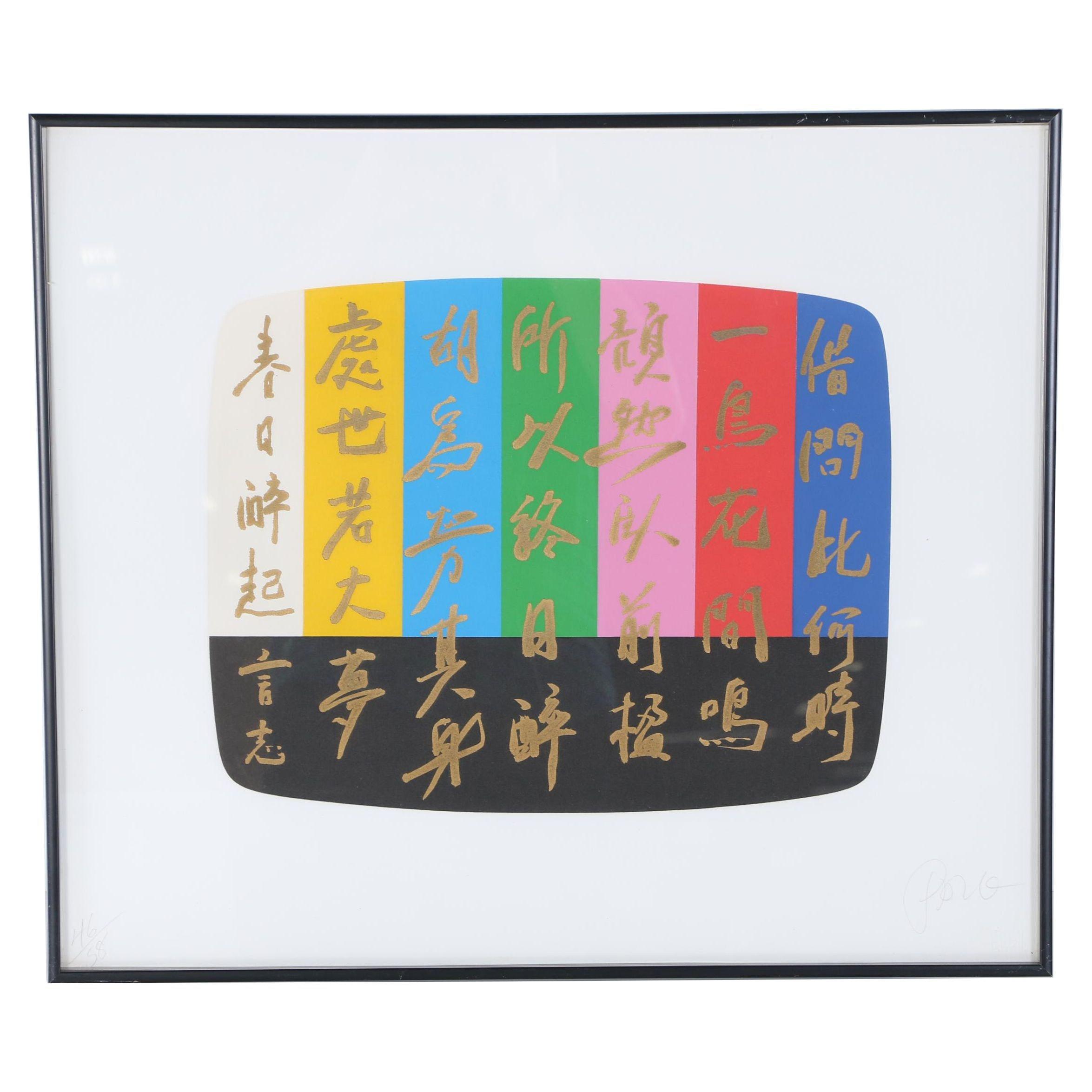 """Nam June Paik 1984 Etching with Aquatint """"V-IDEA; a priori"""""""