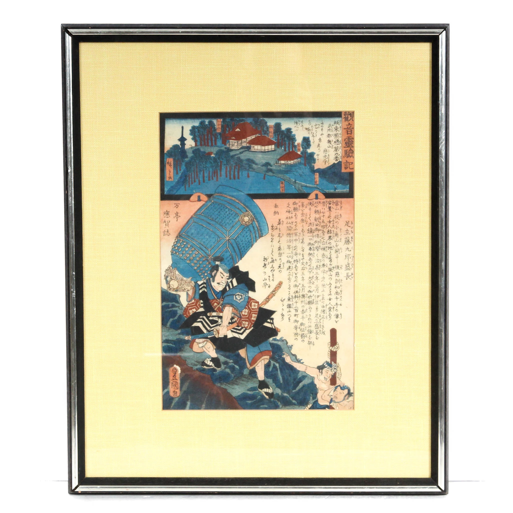 """Kunisada Ukiyo-e Woodblock Print """"Adachi Tōkurō Morinaga"""""""