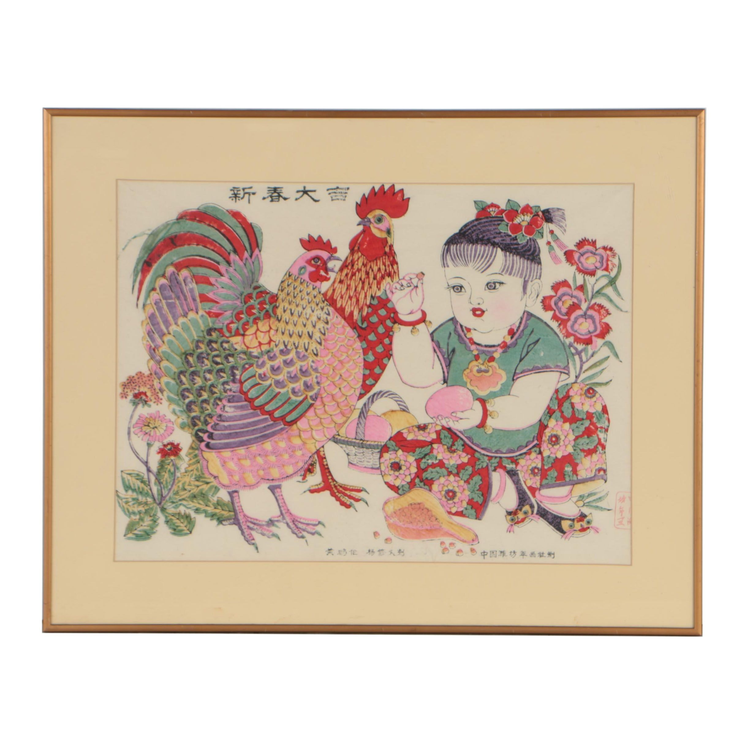 "Chinese New Year Woodblock ""Very Auspicious New Spring"""