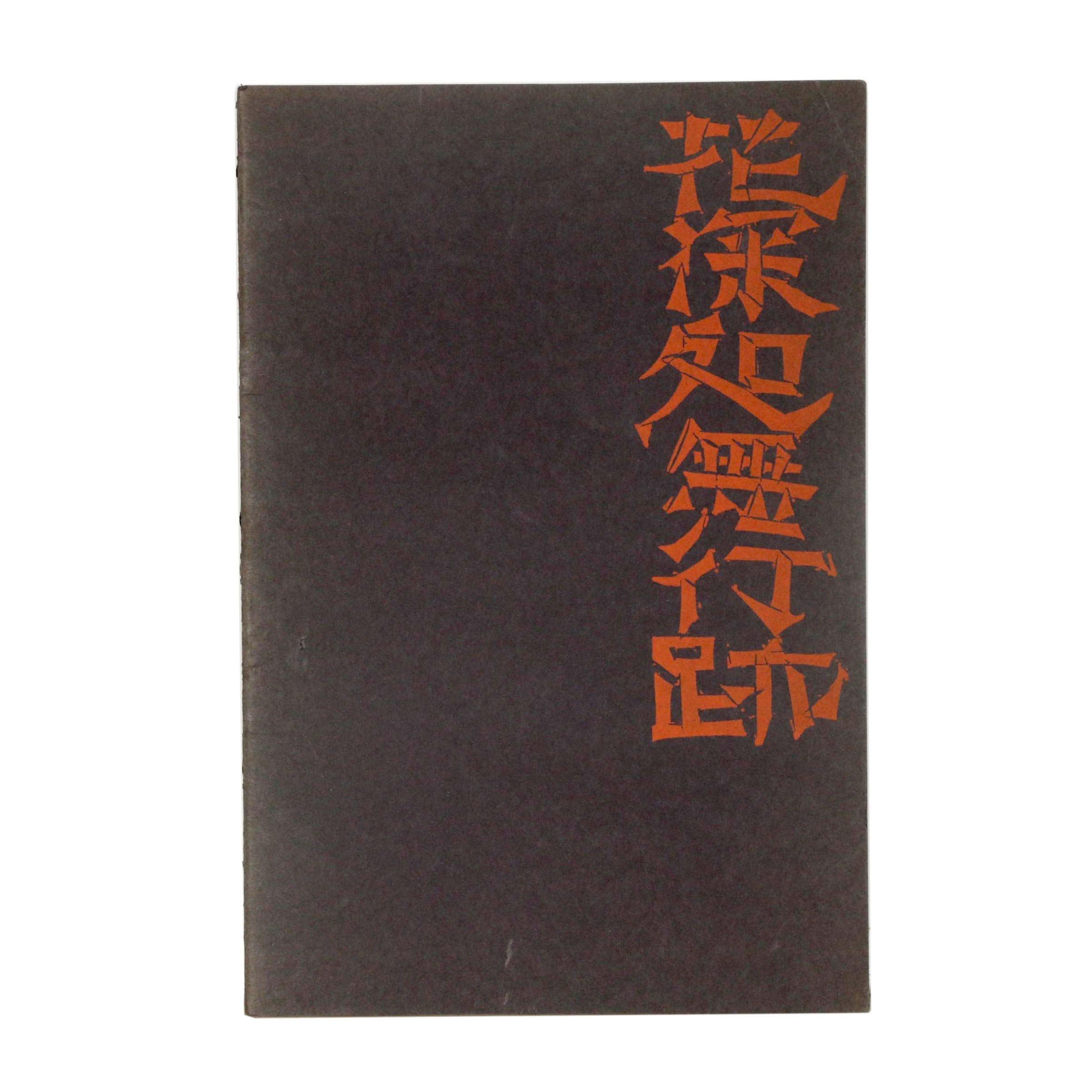 "1961 ""Shikō Munakata: The 'Way' of the Woodcut"""