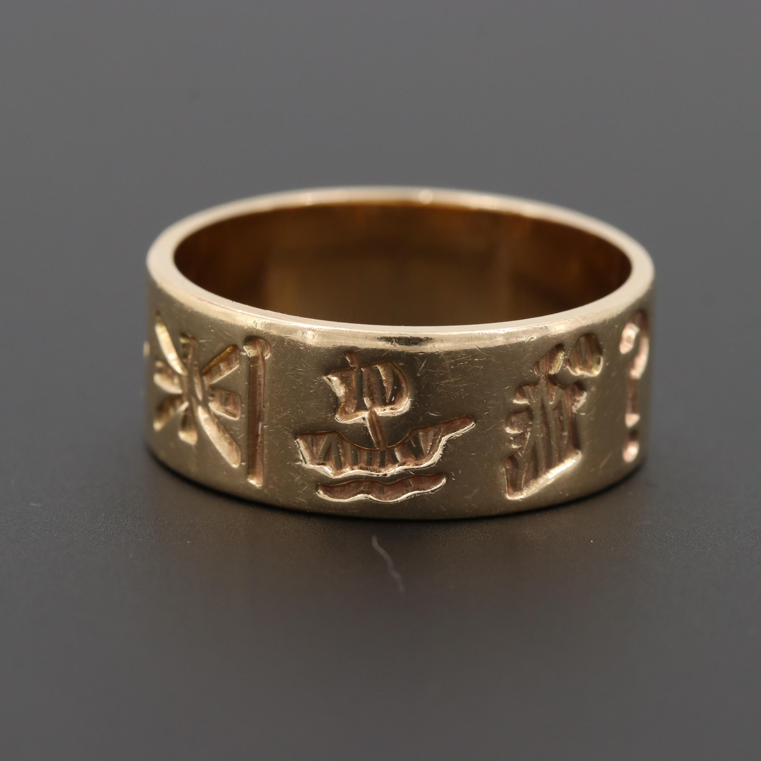 Irish 14K Yellow Gold Band with Stamped Images Including St Patrick