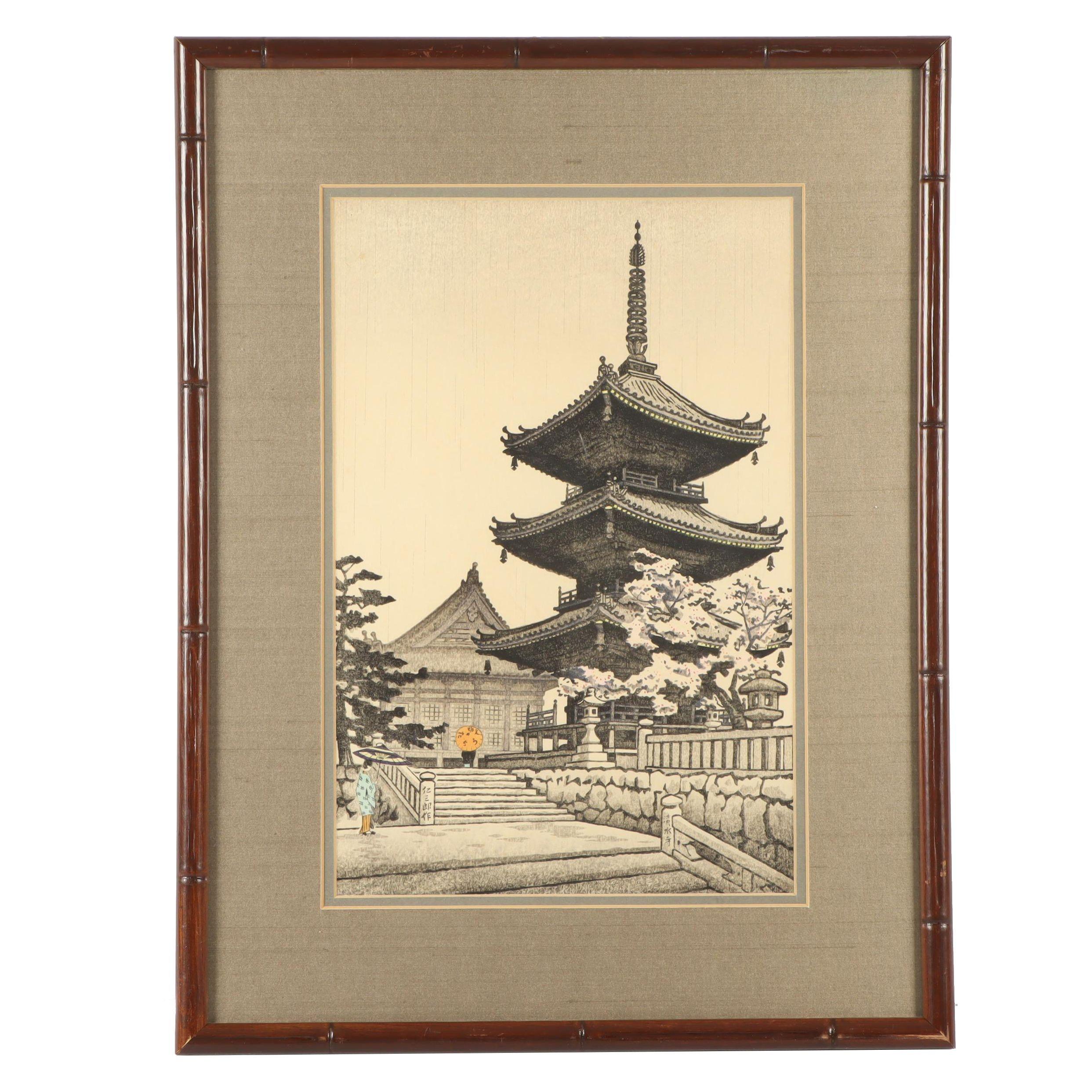 "Itō Nisaburō Shin-Hanga Woodblock ""The Pagoda of Kiyomizu Temple in Kyoto"""