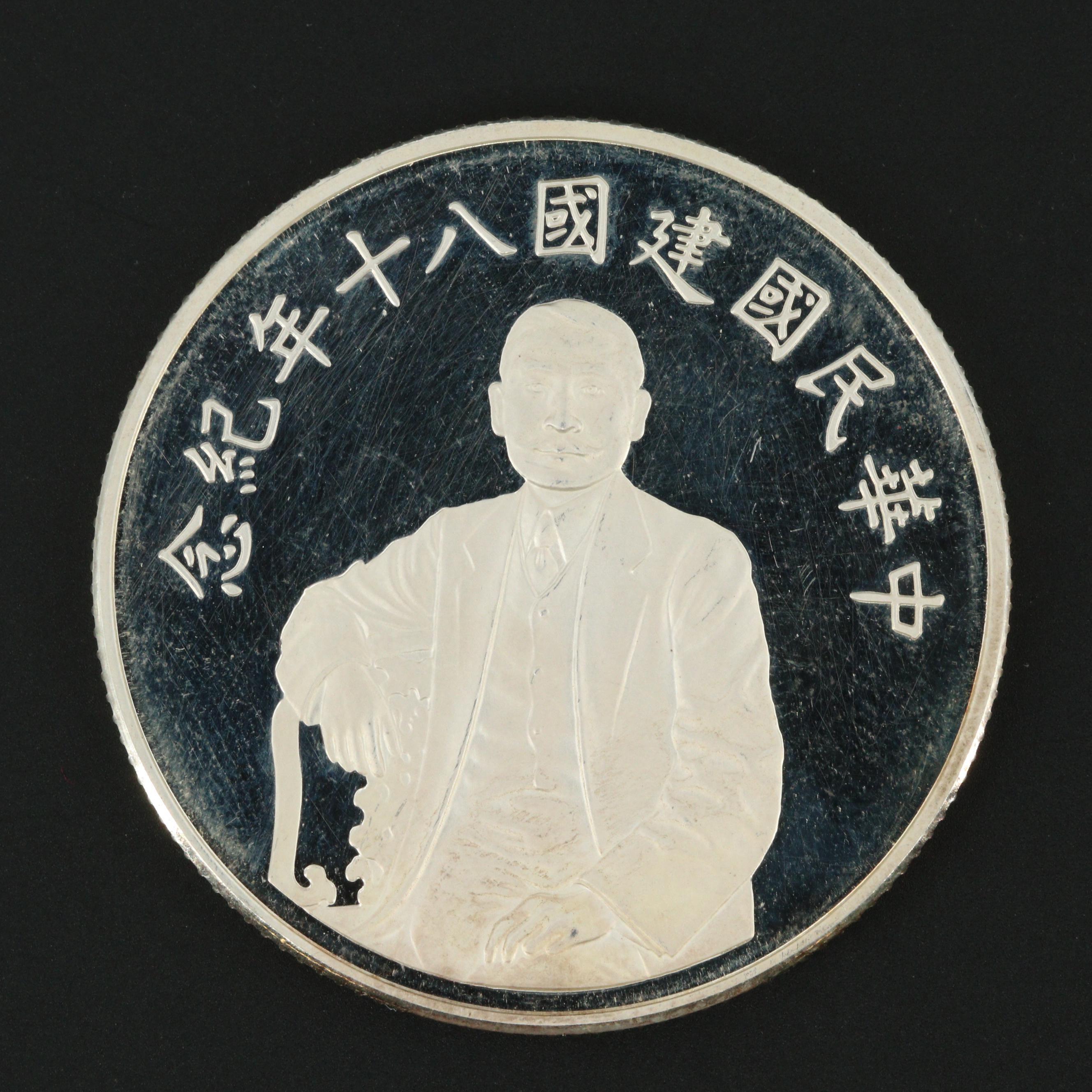 1991 Fifty Yuan Republic Taiwan Silver Coin
