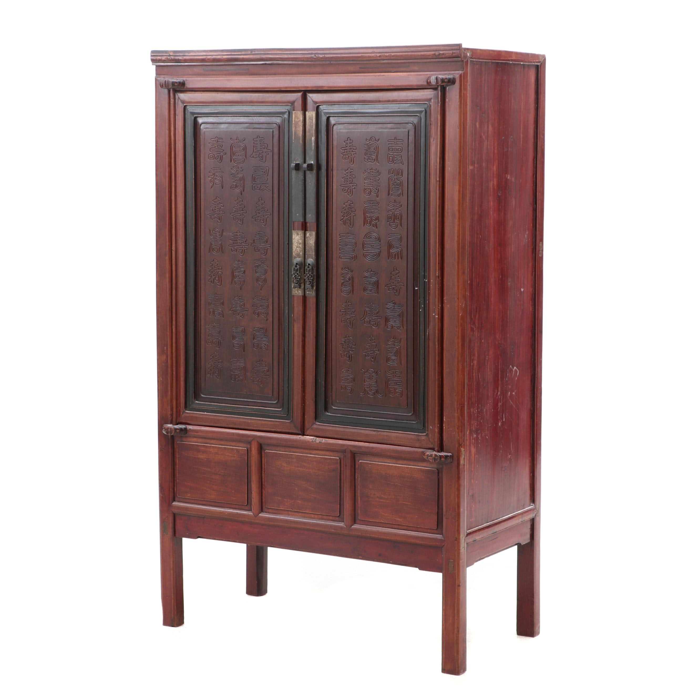 Chinese Pine and Elm Calligraphy Incised Cabinet, Contemporary