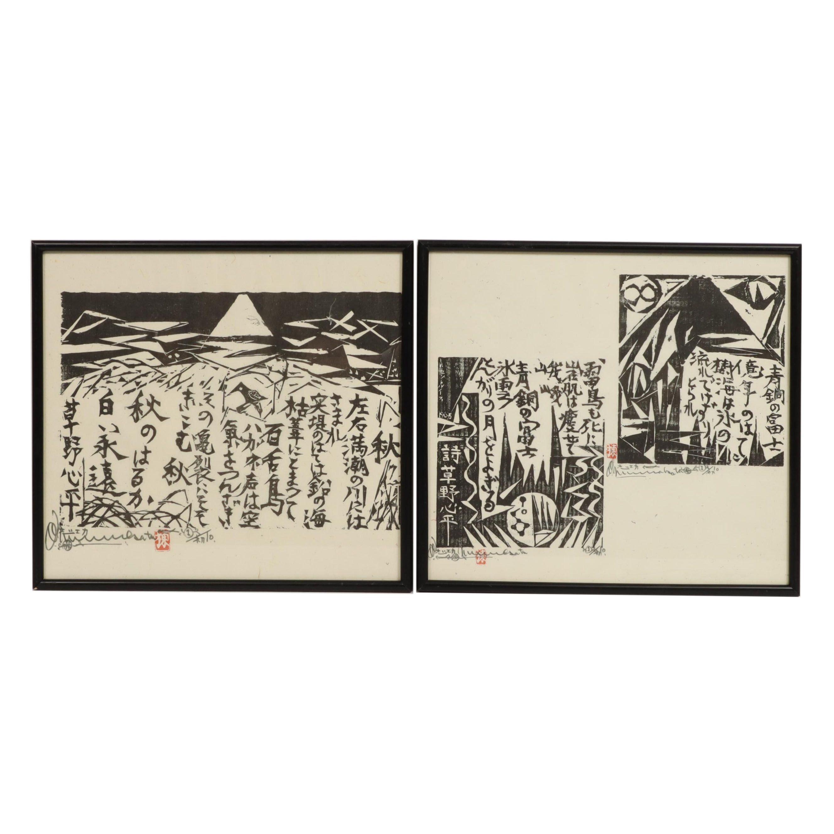 "Japanese Wood Block Prints ""Wild Grass, Peaceful Heart"""