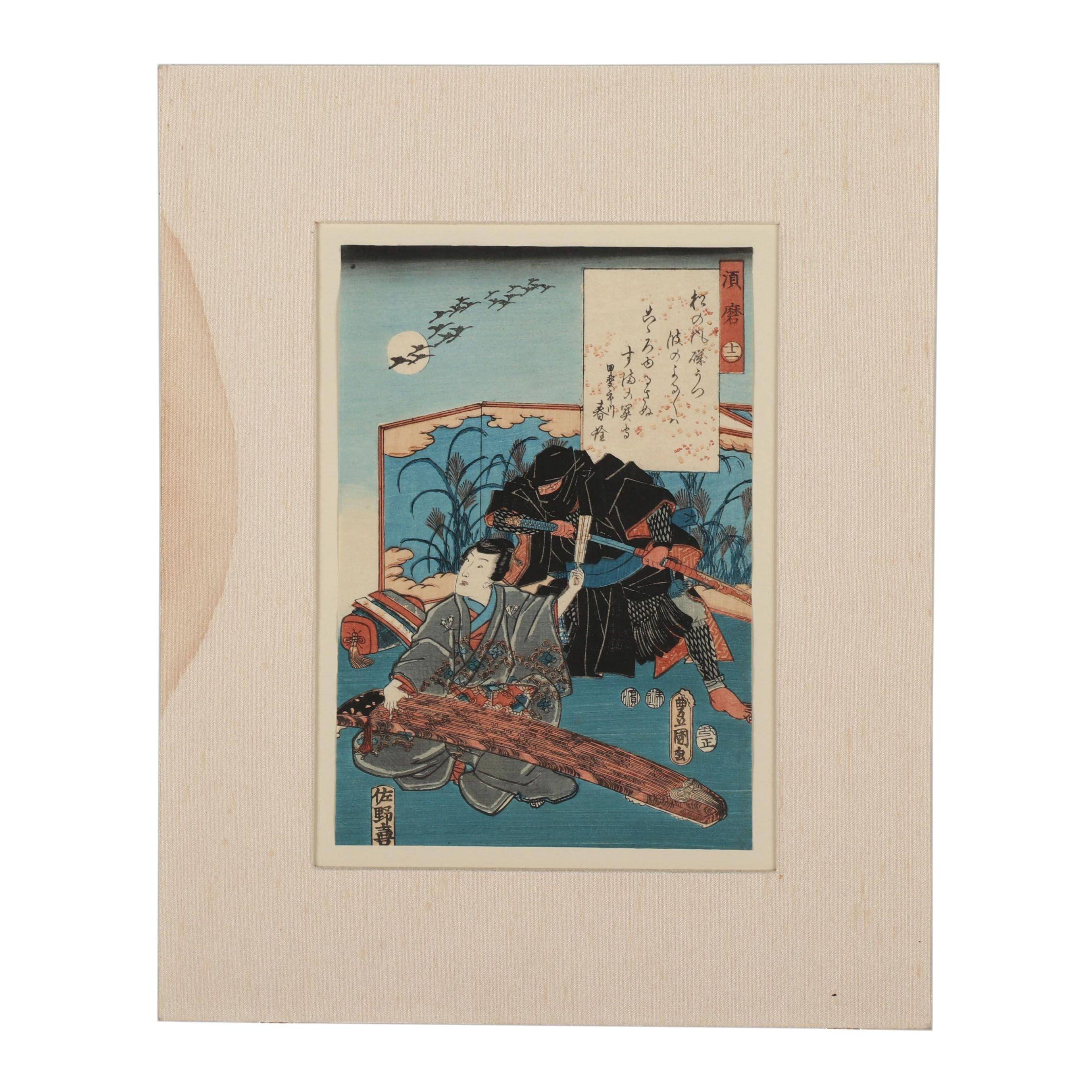 "Early-Mid 20th Century Woodblock after Utagawa Kunisada ""Ninja and Prince Genji"""