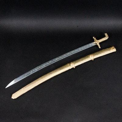 Arabic Ceremonial Brass Sword with Ayat al-Kursi Ayat