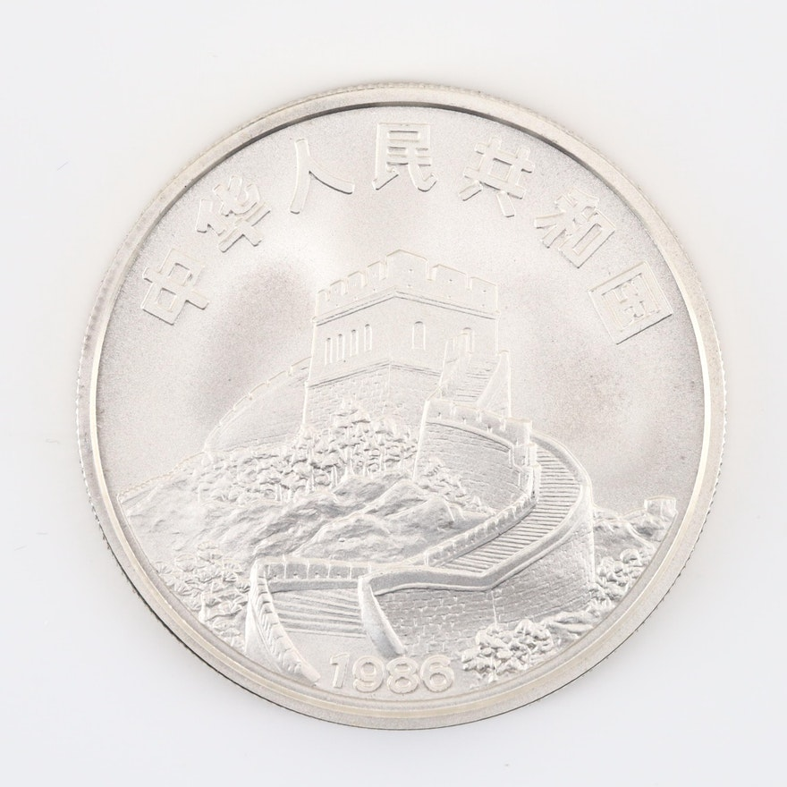 1986 Five Yuan Chinese Commemorative Silver Coin
