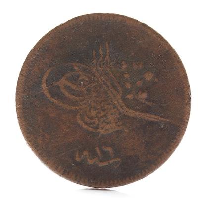 Ottoman Empire 20 Para, 1848-1859