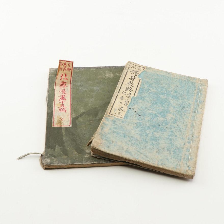 "1878 ""Hokusai Manga"" Volume 15 and 1900 ""Shushin Kyōten"" Volume 3"