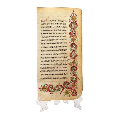 "Ge'ez Illuminated Manuscript Excerpt of Chapter 5 in ""Chrestomathia Æthiopica"""